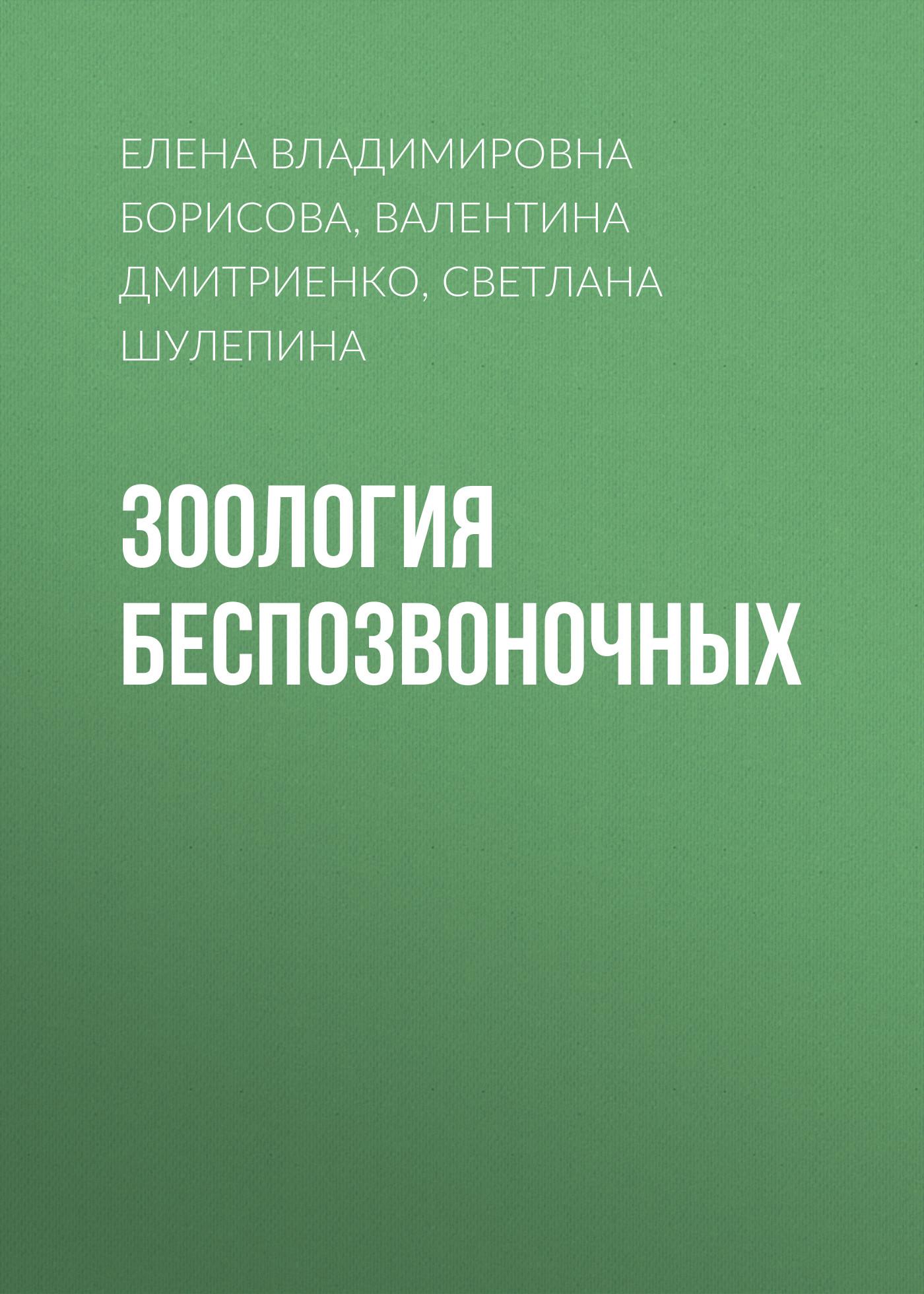 Елена Владимировна Борисова Зоология беспозвоночных