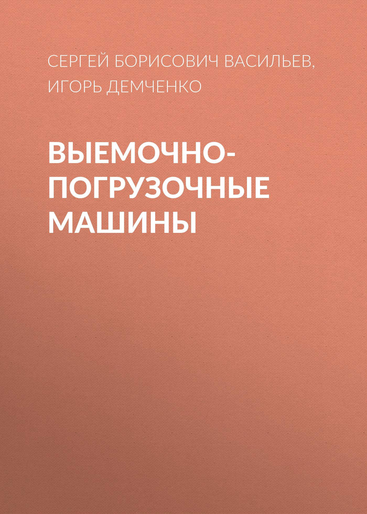 Сергей Борисович Васильев Выемочно-погрузочные машины сергей васильев истории дальнобойщика