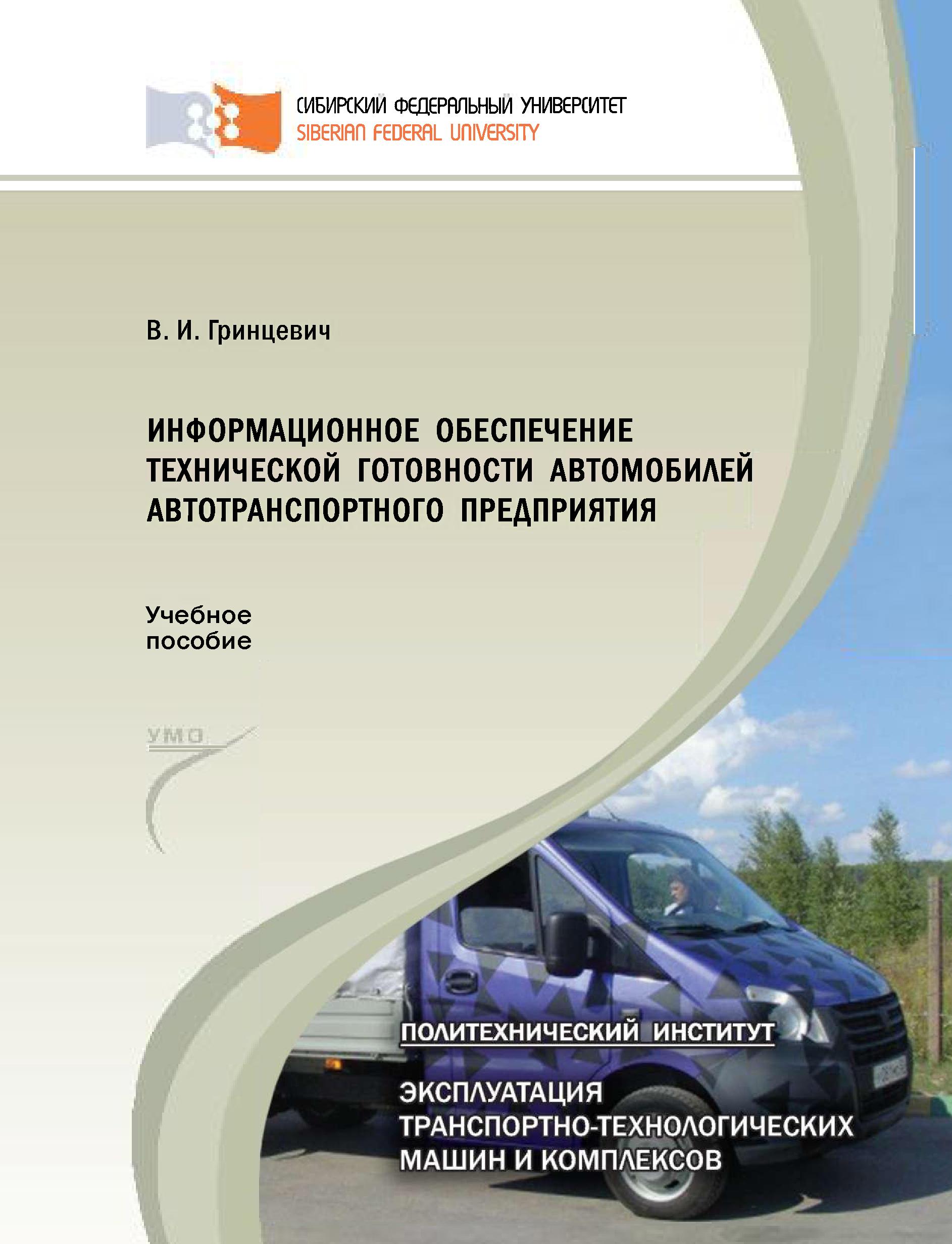 Владимир Гринцевич Информационное обеспечение технической готовности автомобилей автотранспортного предприятия юрий хегай экономика автотранспортного предприятия