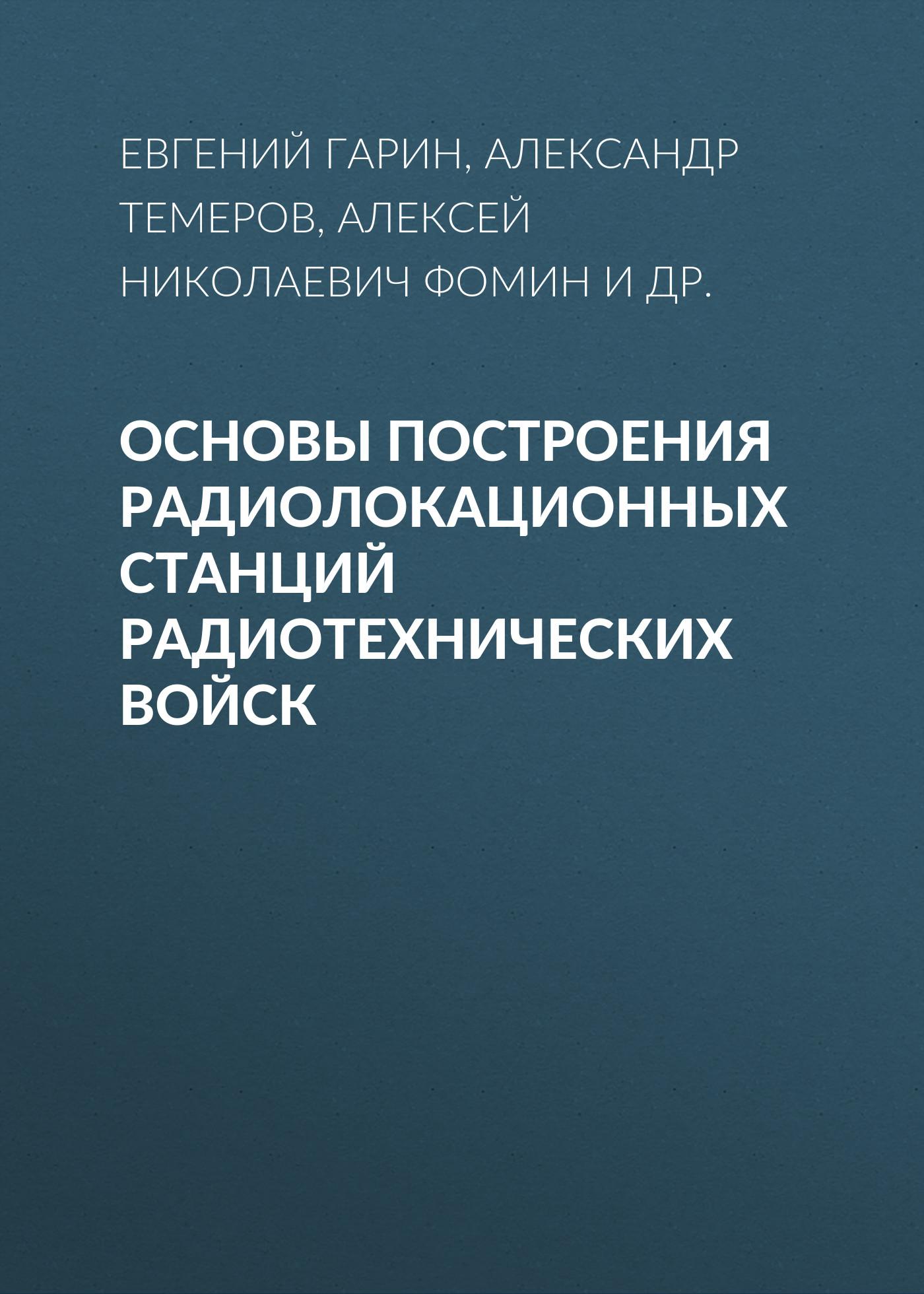 Алексей Николаевич Фомин Основы построения радиолокационных станций радиотехнических войск алексей фомин россия 2015 эпидемия
