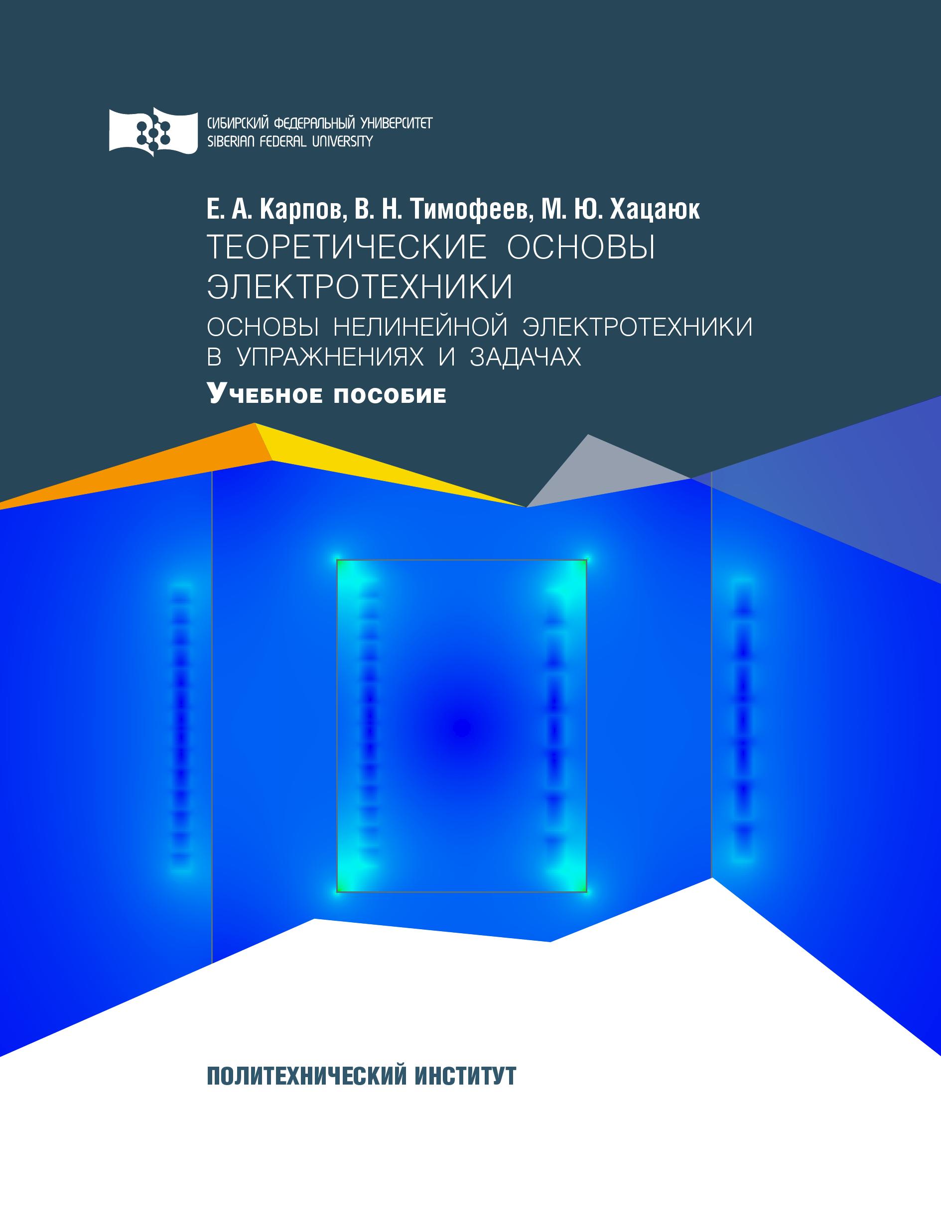 Виктор Тимофеев Теоретические основы электротехники. Основы нелинейной электротехники в упражнениях и задачах евсеев м теоретические основы электротехники