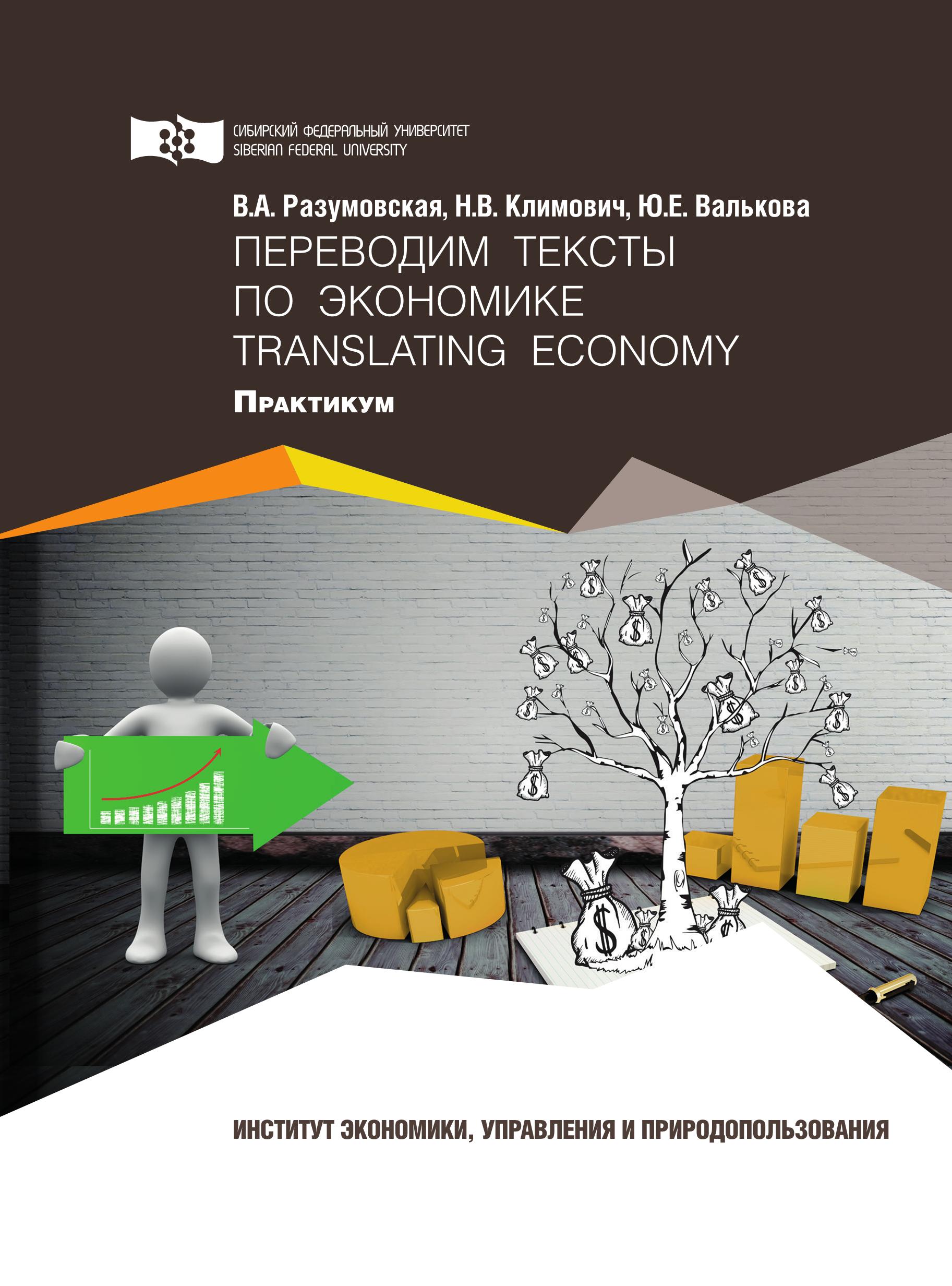 Вероника Разумовская Переводим тексты по экономике = Translating Economy