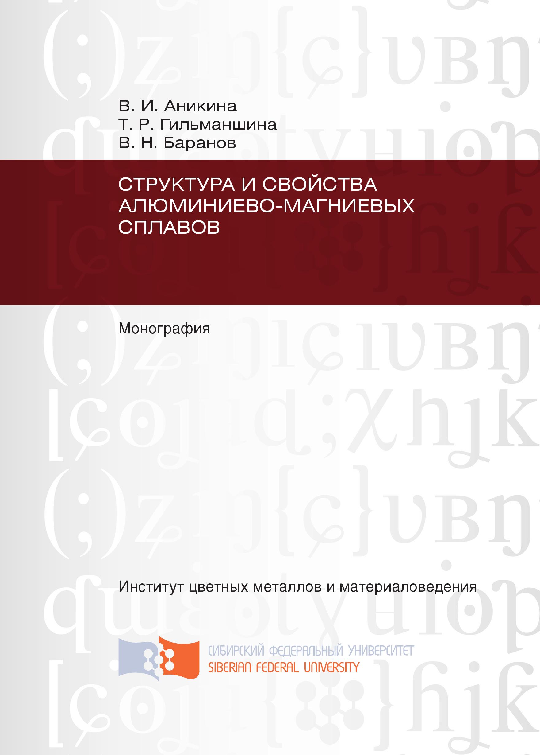 Владимир Баранов Структура и свойства алюминиево-магниевых сплавов все цены