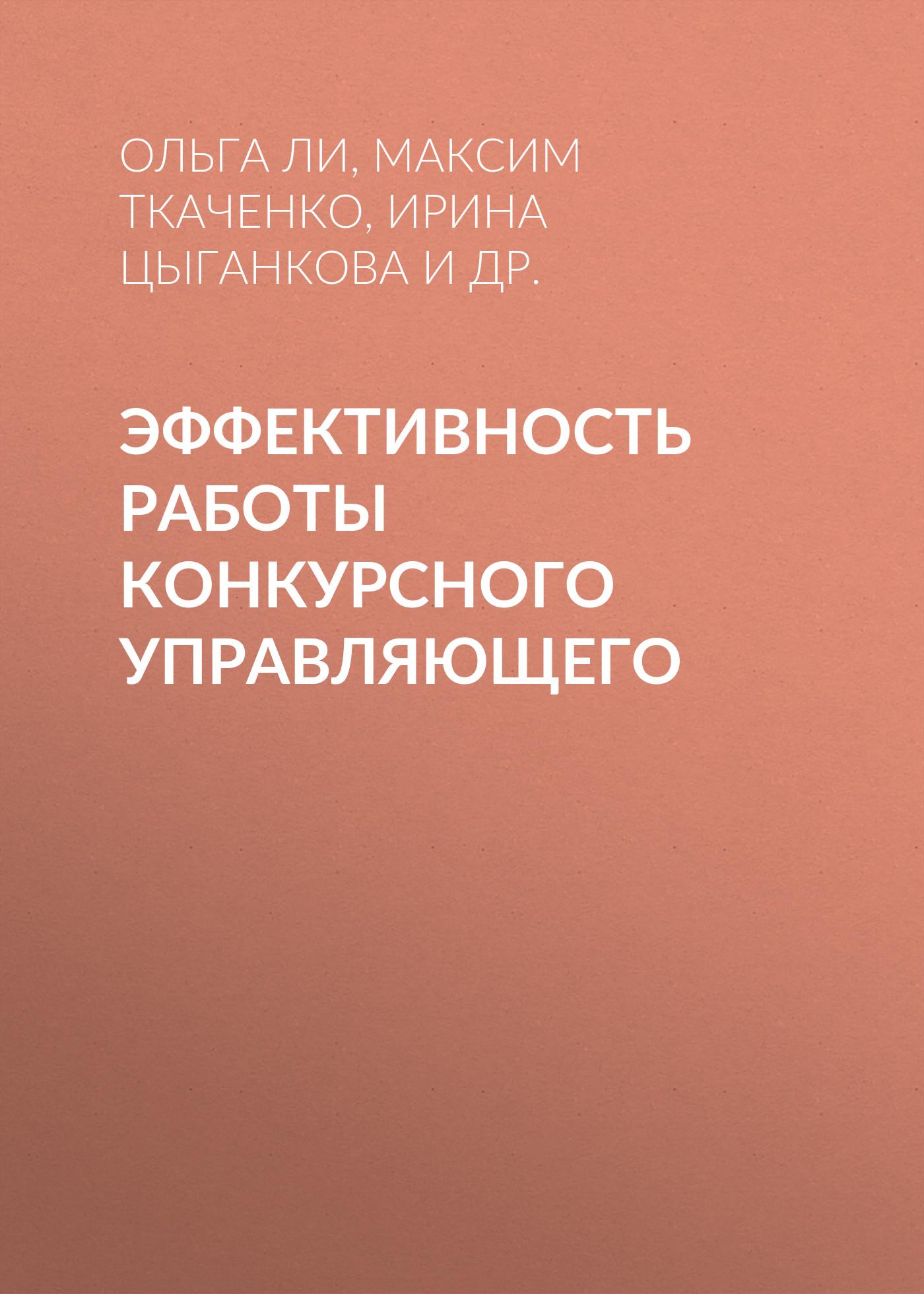 Ирина Цыганкова Эффективность работы конкурсного управляющего
