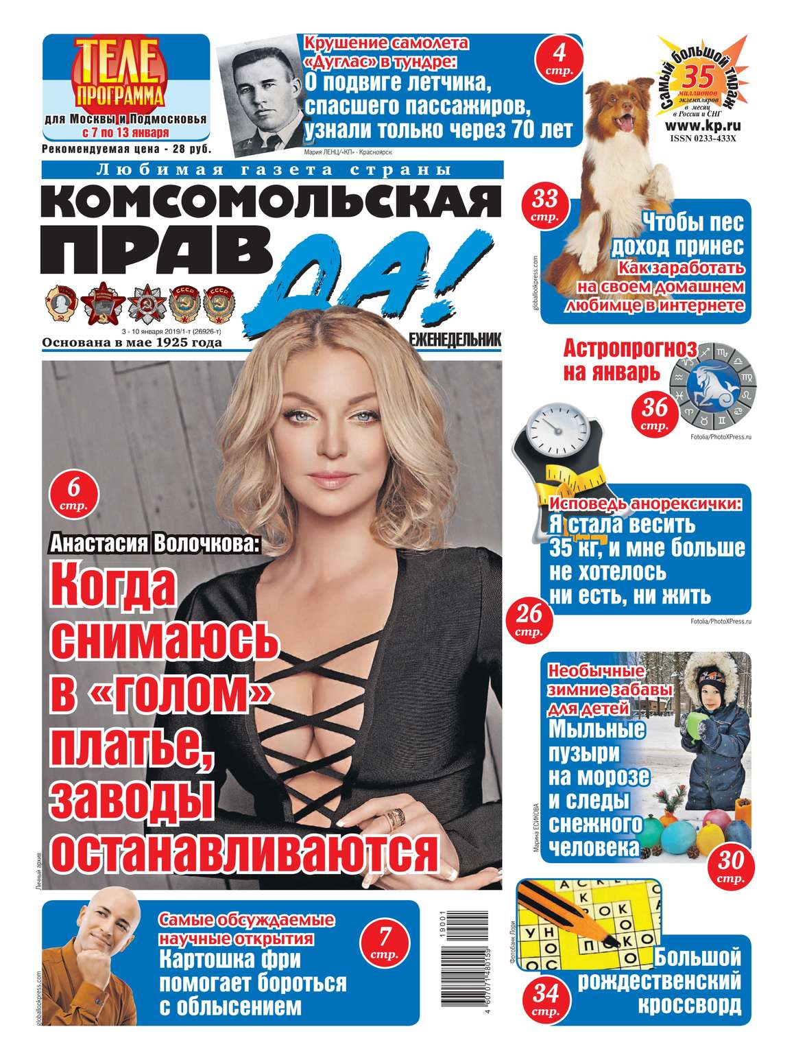 Комсомольская Правда (толстушка – Россия) 01т-2019