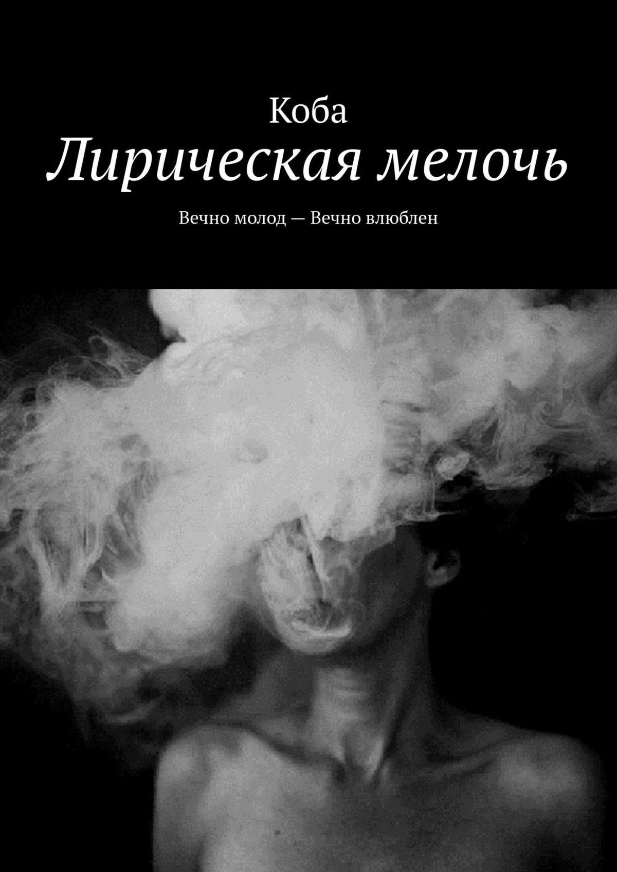 Никита Цымбал Лирическая мелочь. Вечно молод– Вечно влюблен