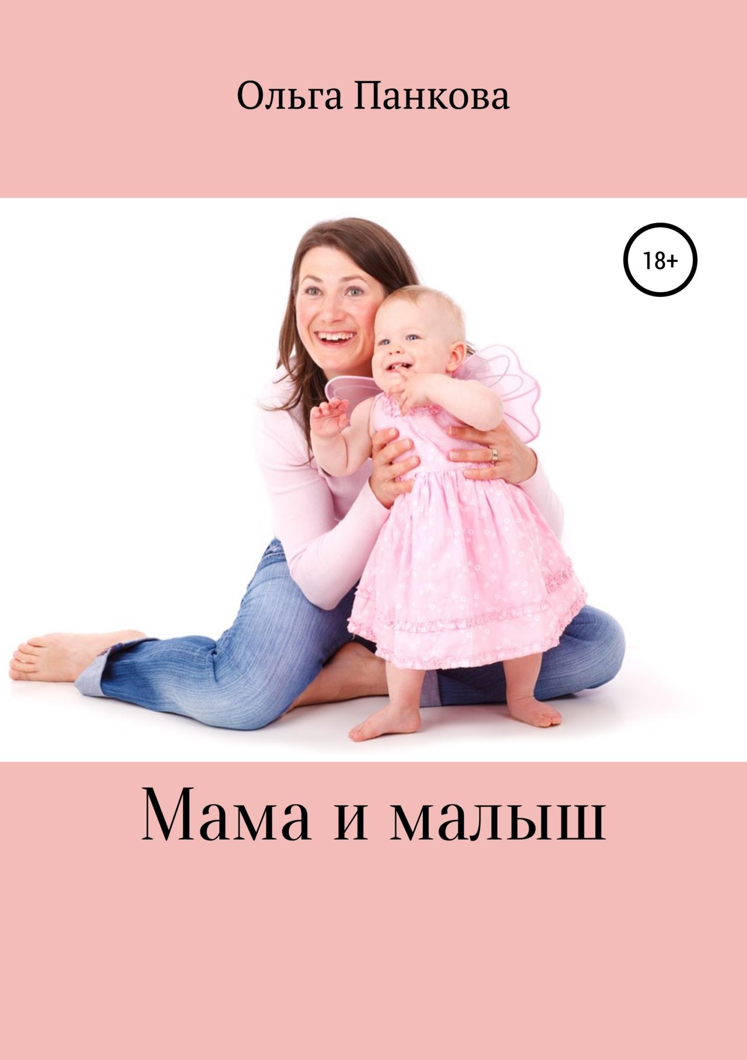 Фото - Ольга Юрьевна Панкова Мама и малыш ольга юрьевна панкова бесплодие – не приговор