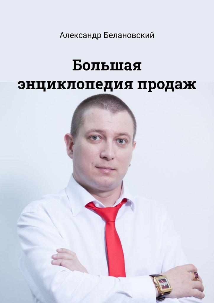 bolshaya entsiklopediya prodazh