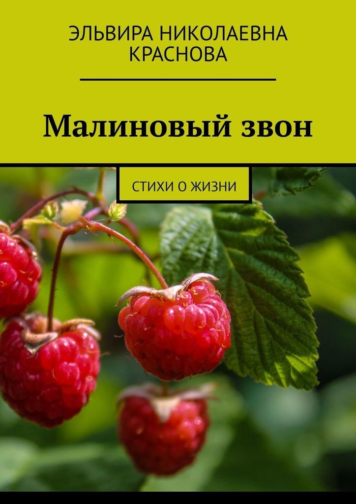 Эльвира Николаевна Краснова Малиновый звон. Стихи ожизни