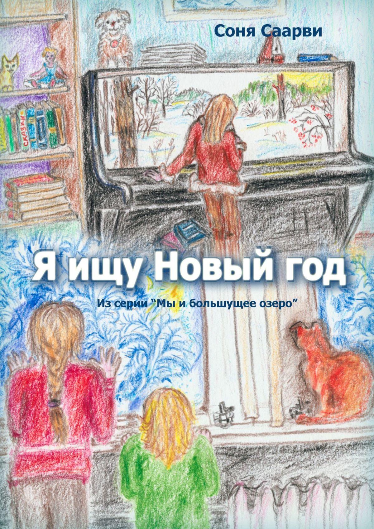 Софья Яковлева Я ищу Новый год чего ищу