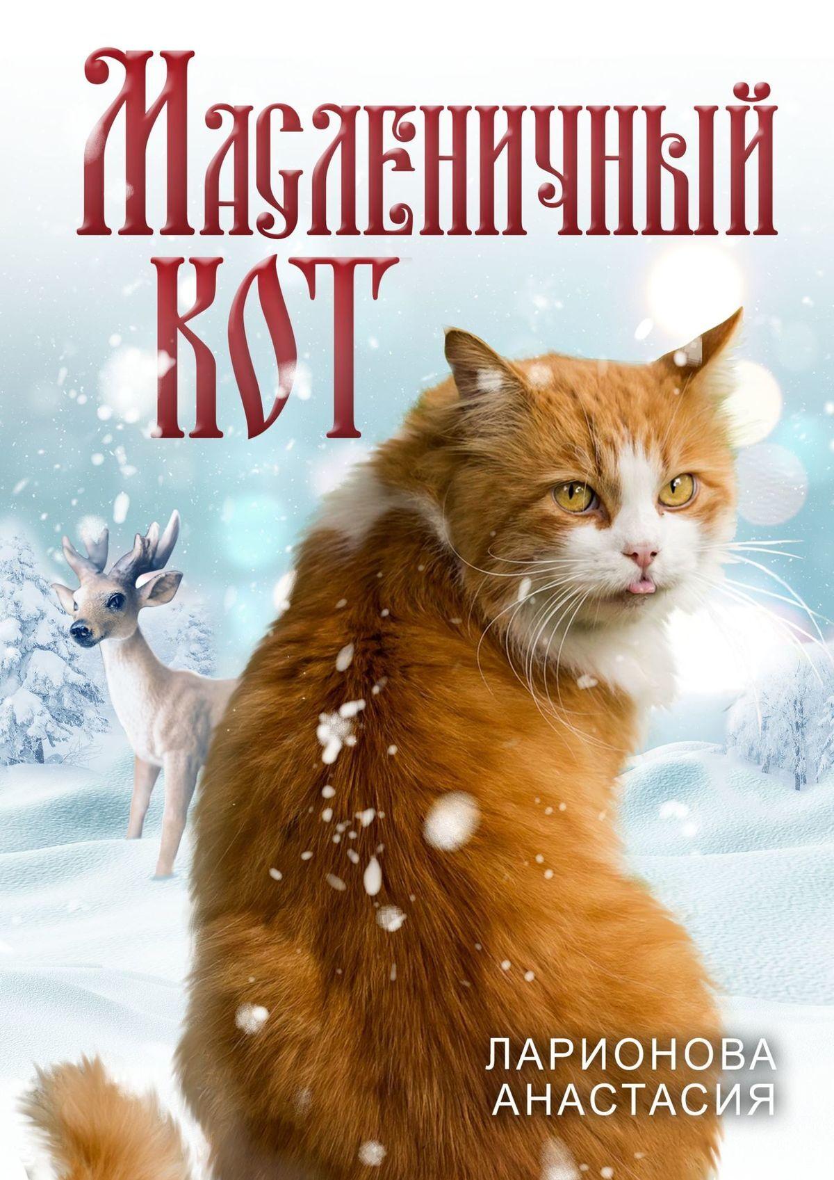 все цены на Анастасия Ларионова Сказки онлайн