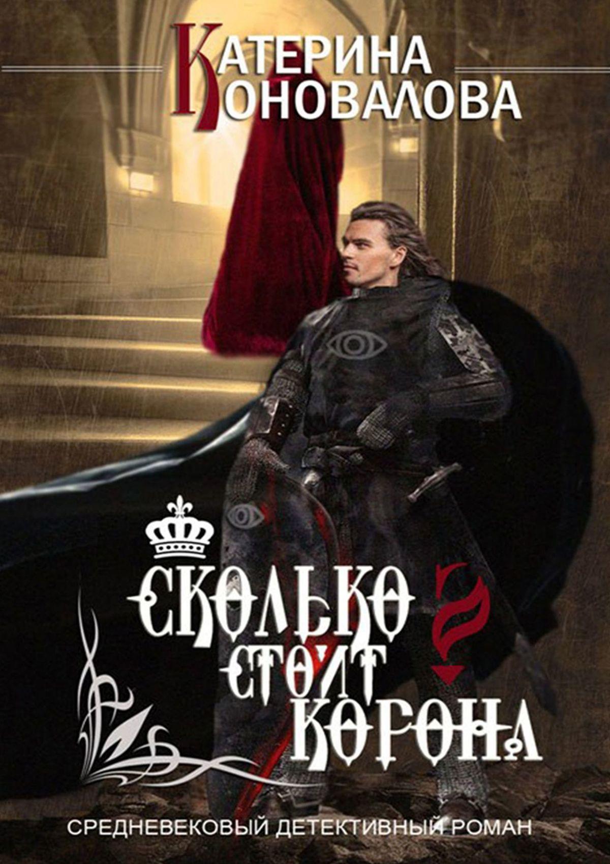 Катерина Коновалова Сколько стоит корона катерина коновалова сколько стоит корона