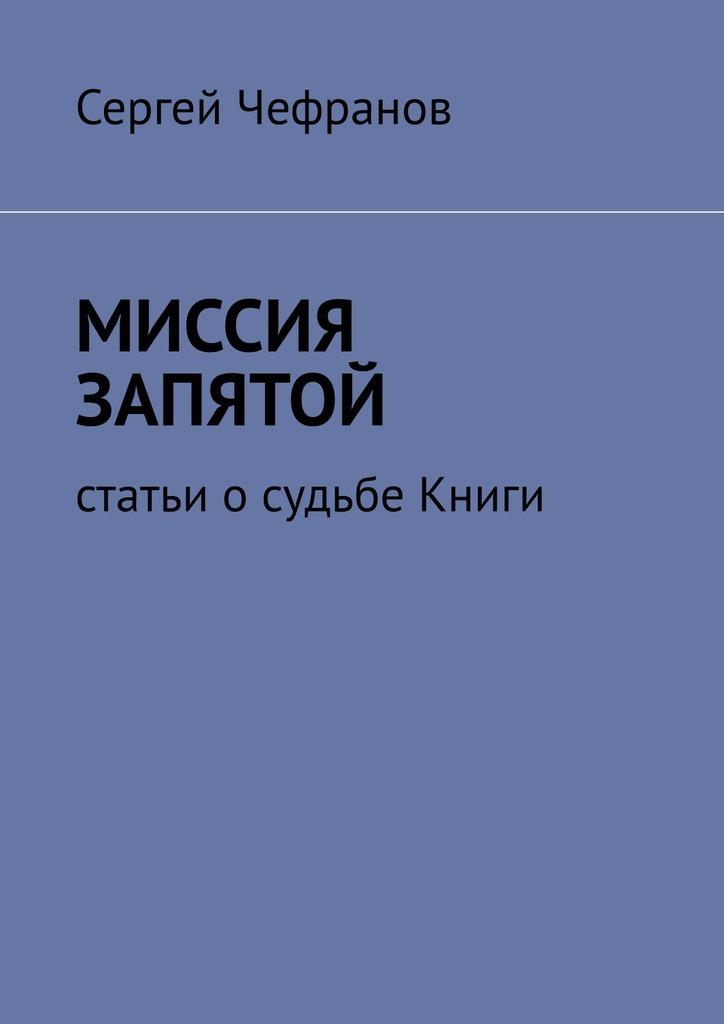 Сергей Чефранов Миссия запятой. Статьи осудьбе Книги