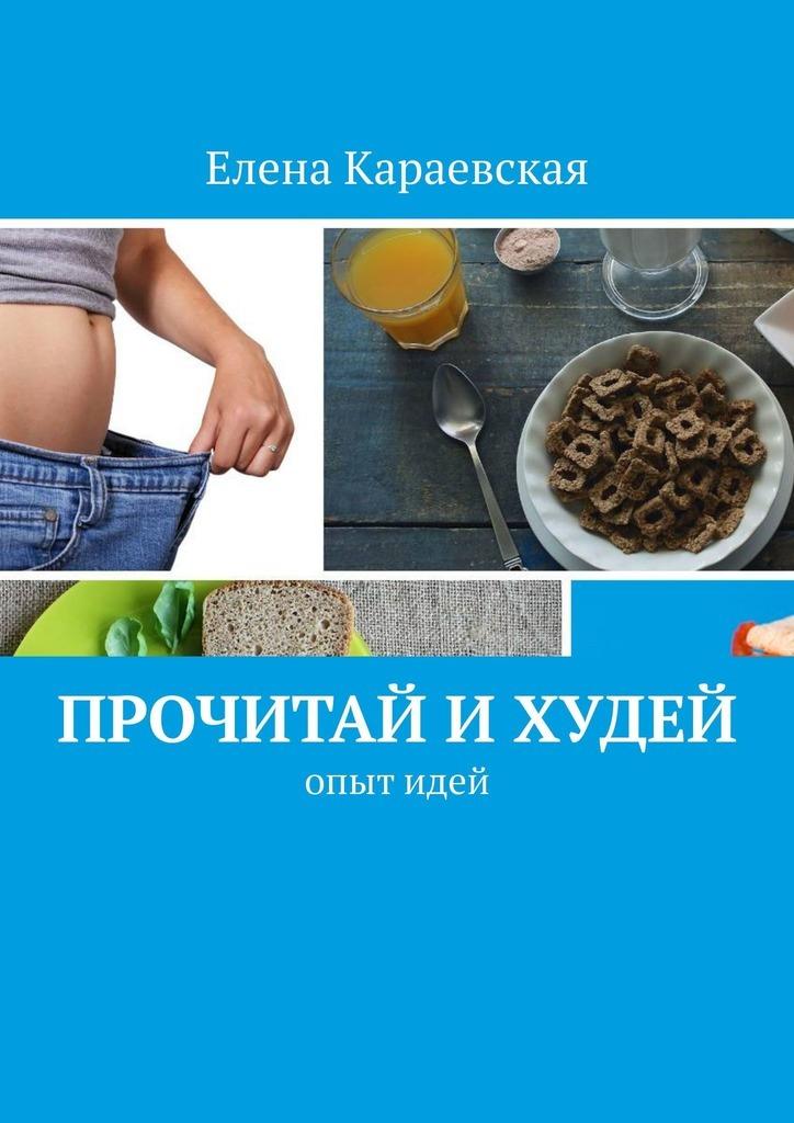 Елена Караевская Прочитай и худей. Опытидей ольга ивушкина 300 рецептов низкокалорийных блюд