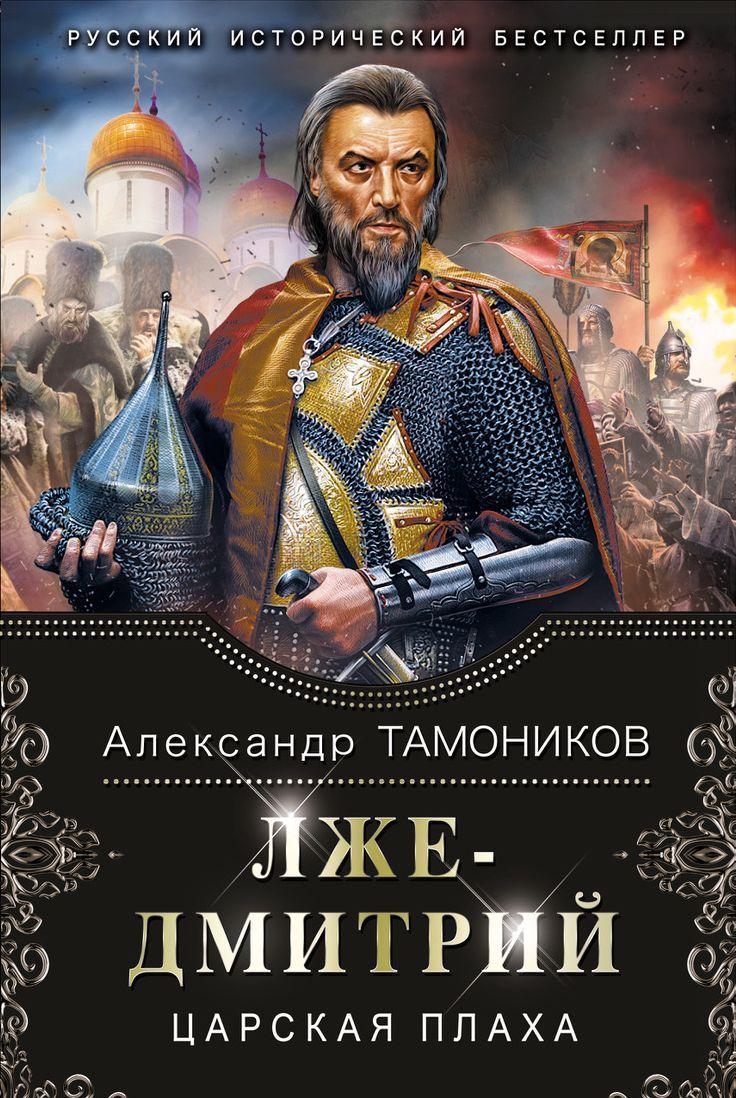 Лжедмитрий. Царская плаха