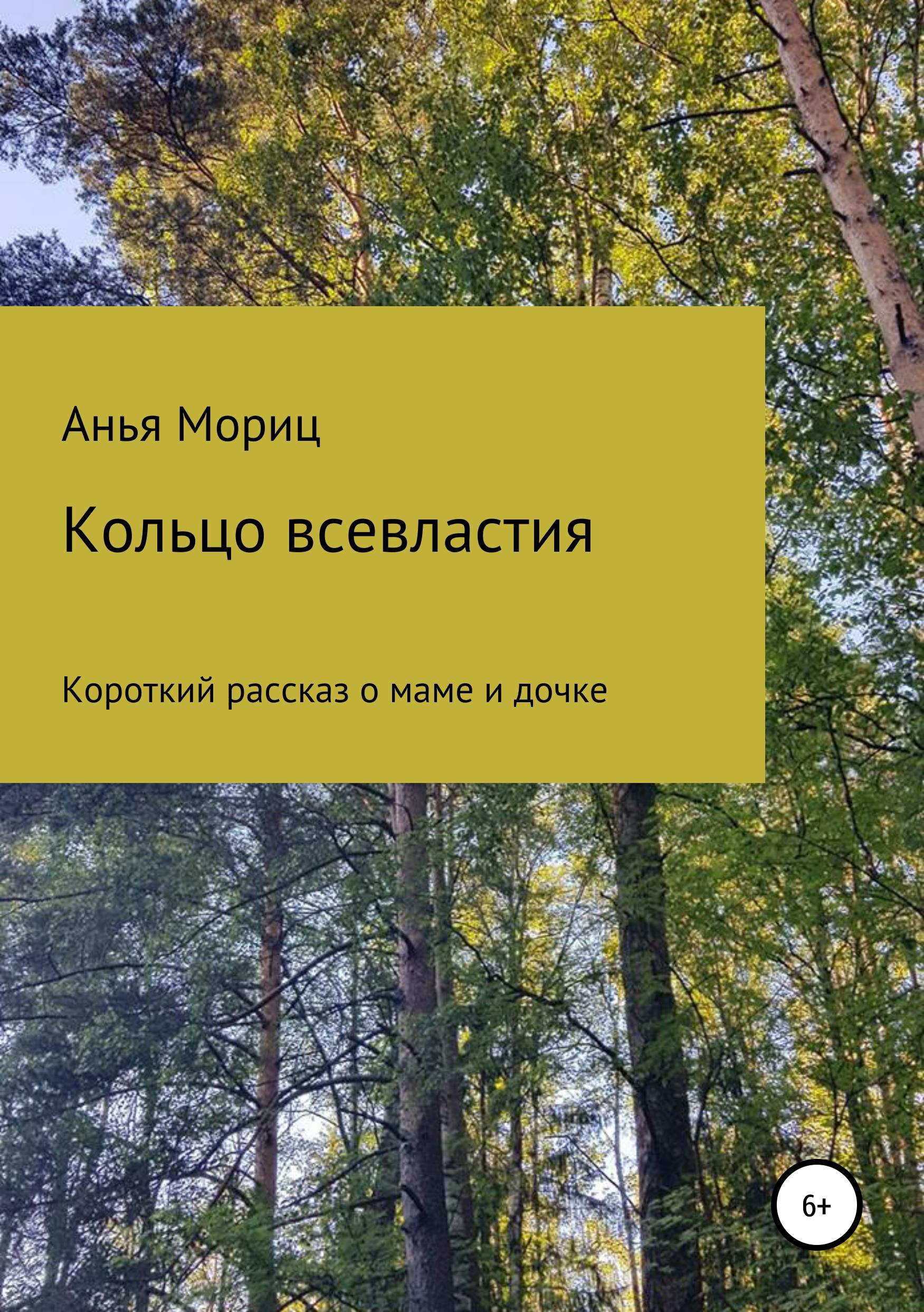 Анья Мориц Кольцо всевластия снегирев г про птиц и зверей