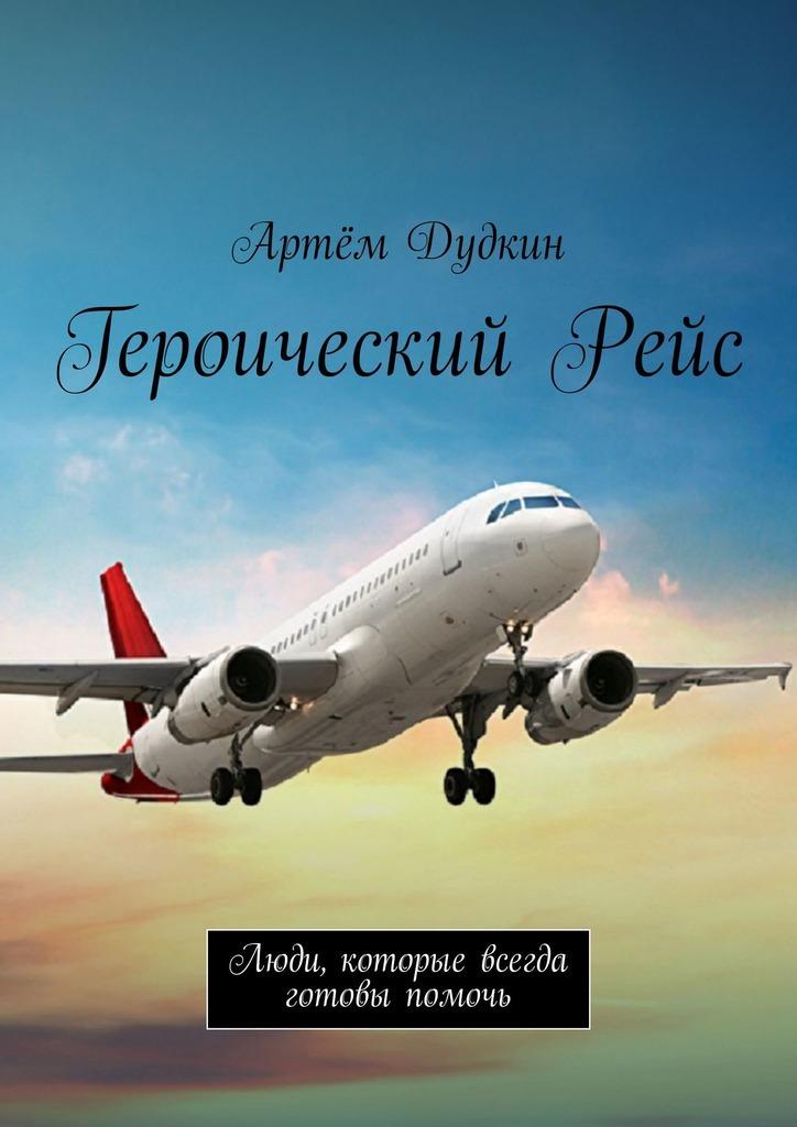 Артём Владимирович Дудкин Героическийрейс. Люди, которые всегда готовы помочь полосатый рейс