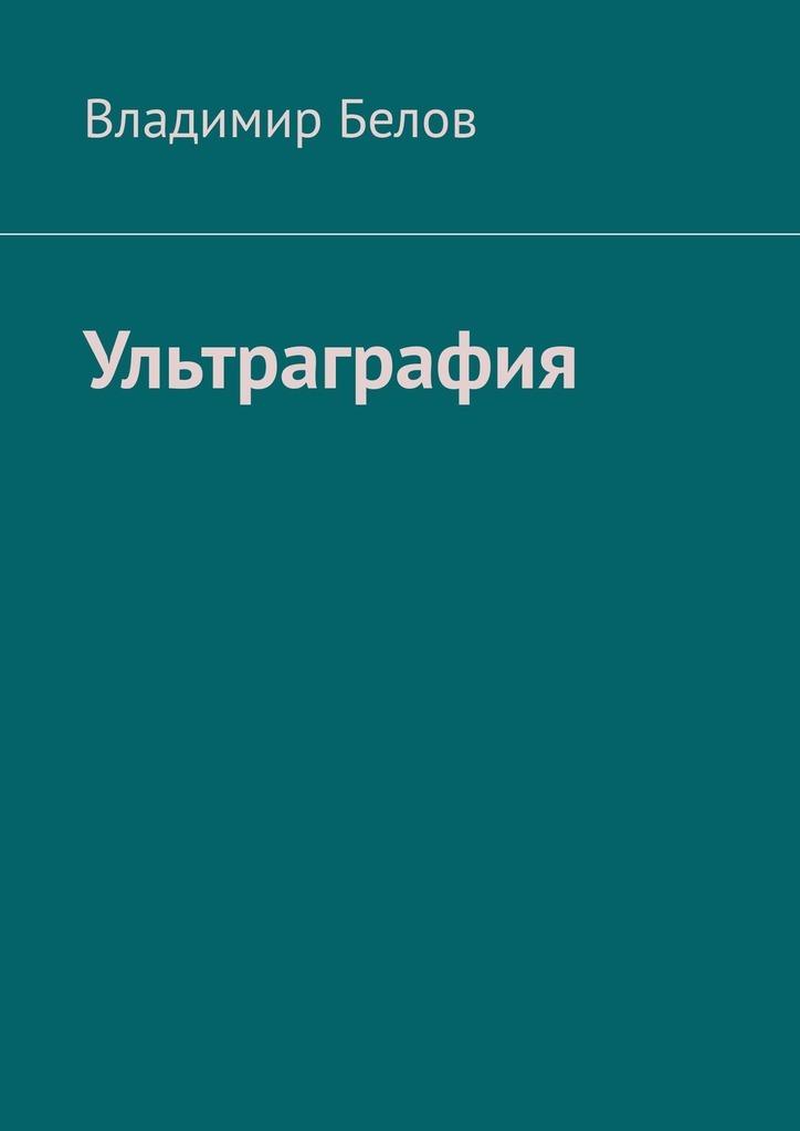 Владимир Белов Ультраграфия цена и фото