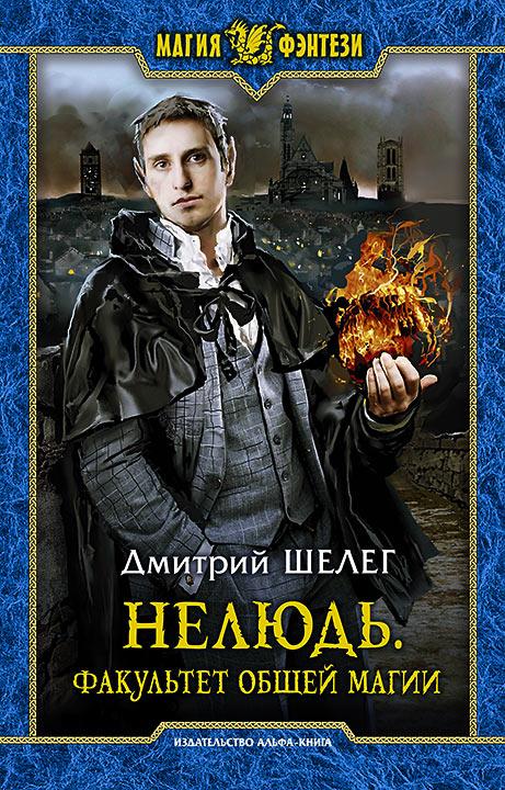 Дмитрий Шелег Нелюдь. Факультет общей магии дмитрий шелег нелюдь великая степь
