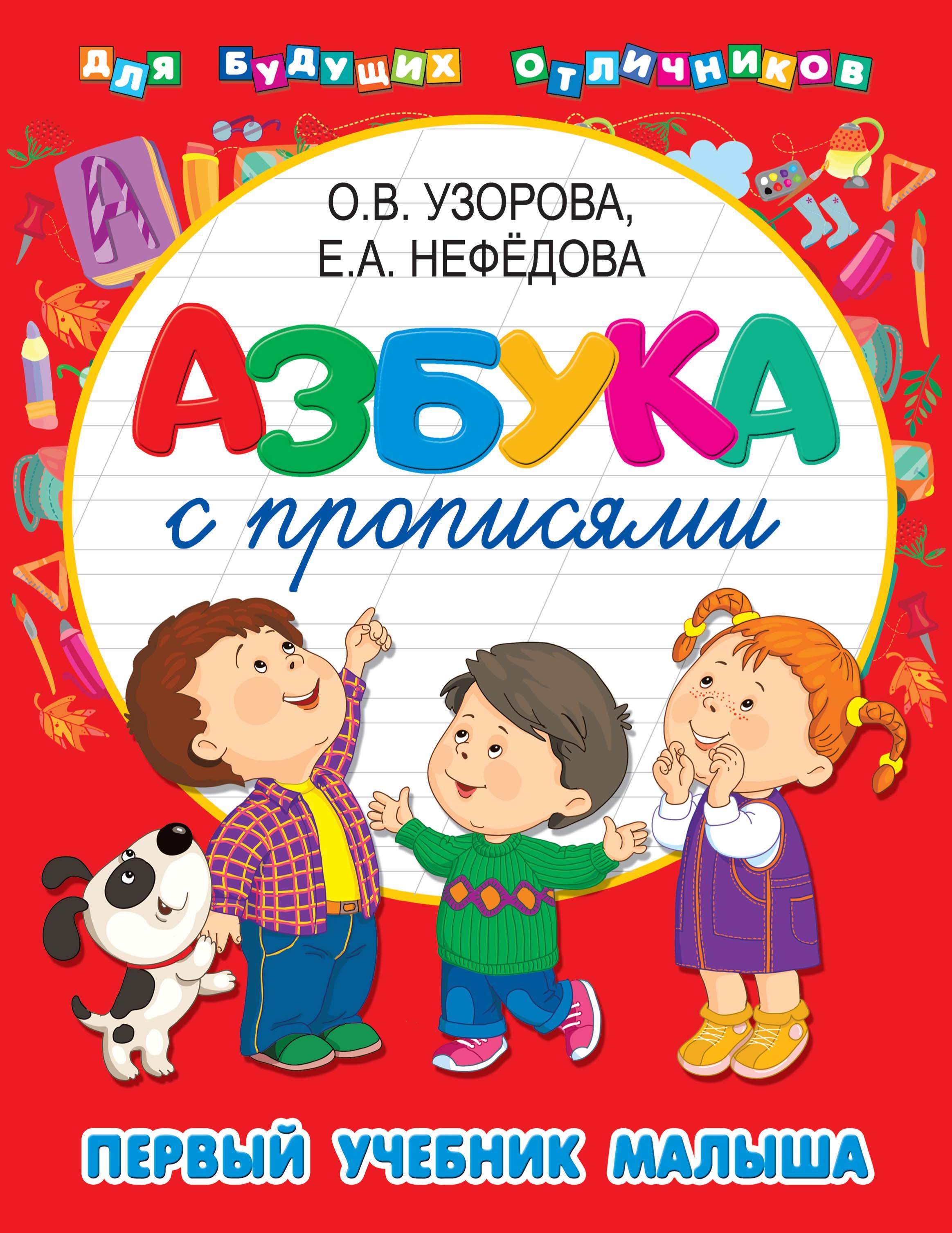 О. В. Узорова Азбука с прописями. Первый учебник малыша