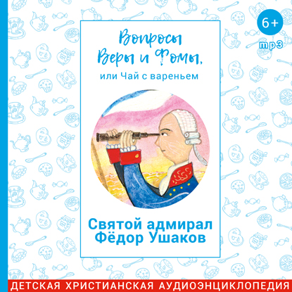 Радио Вера Журнал Фома Святой адмирал Фёдор Ушаков цена 2017