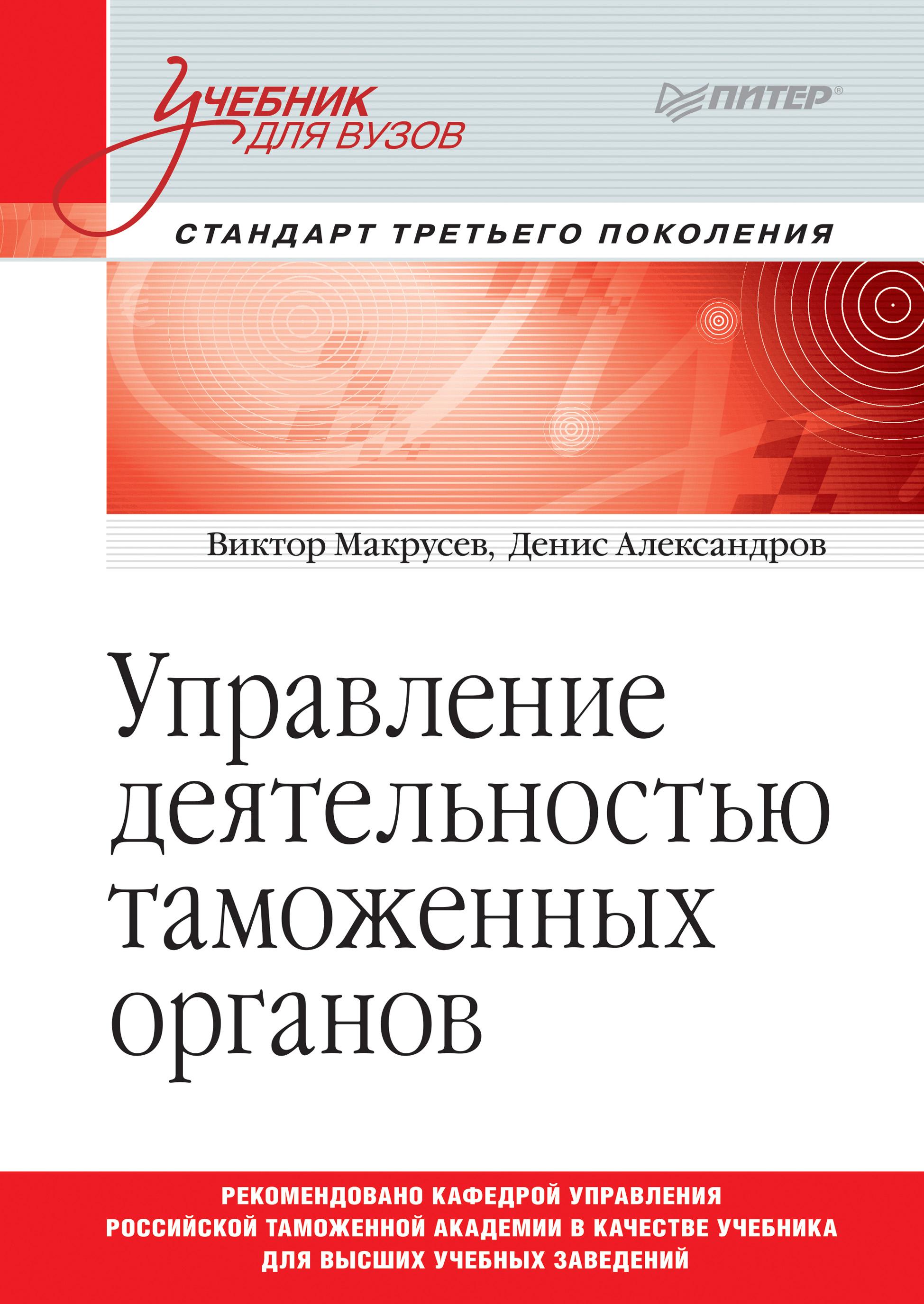 В. В. Макрусев Управление деятельностью таможенных органов