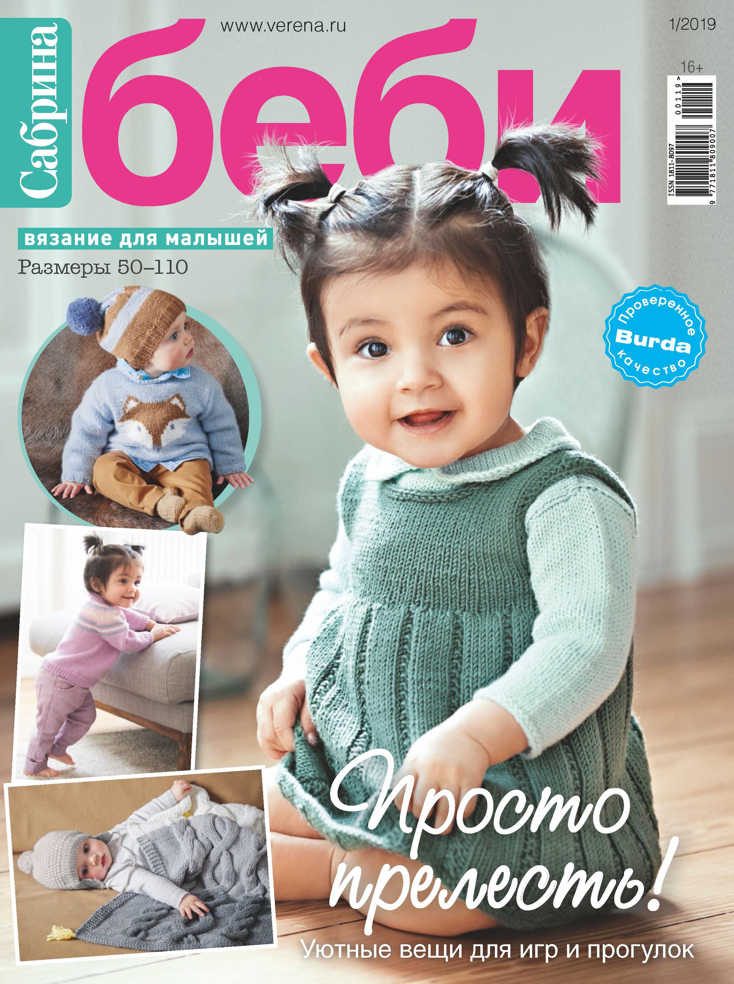 Отсутствует Сабрина беби. Вязание для малышей. №1/2019 отсутствует сабрина вязание для детей 1 2019