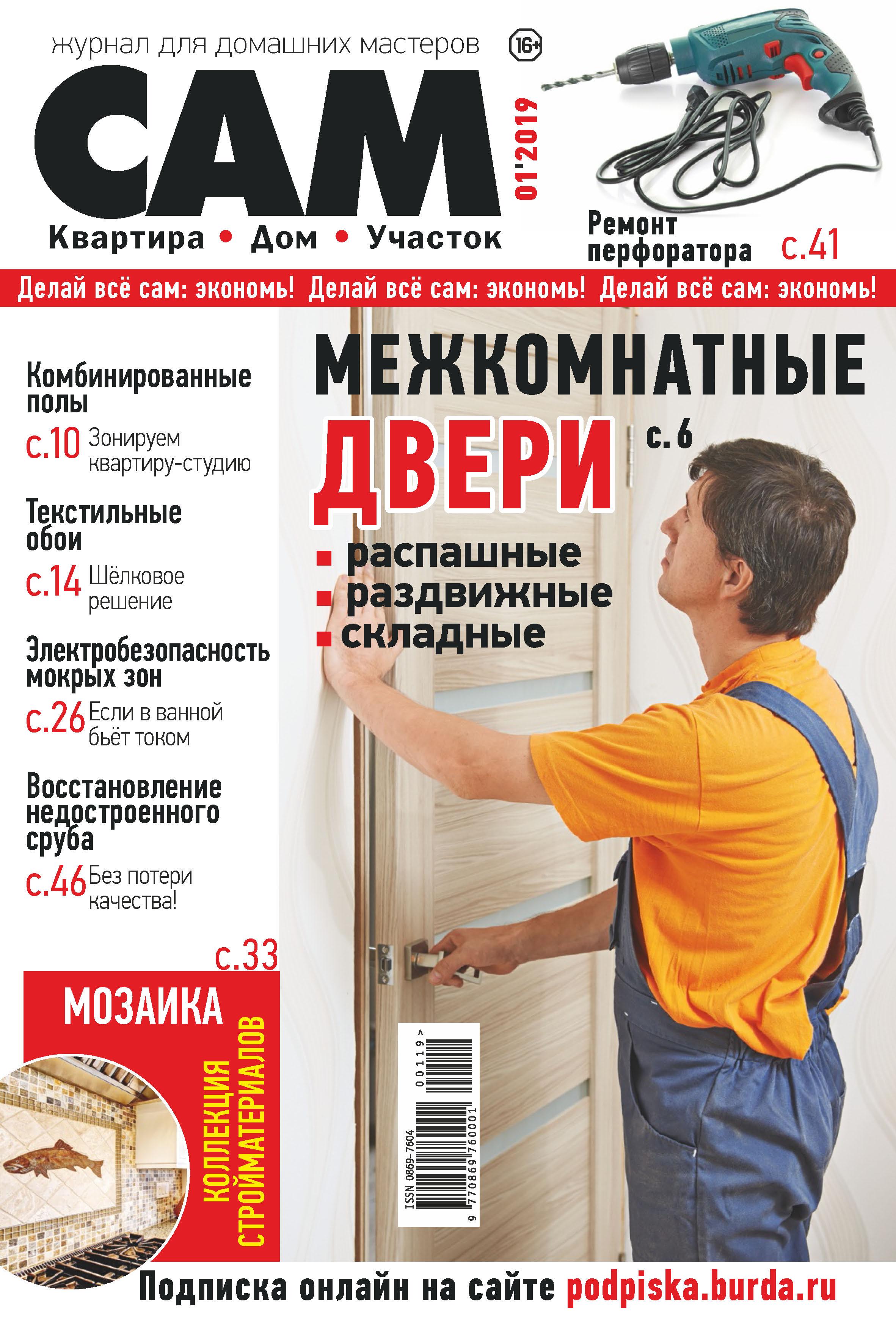 все цены на Отсутствует Сам. Журнал для домашних мастеров. №01/2019 онлайн