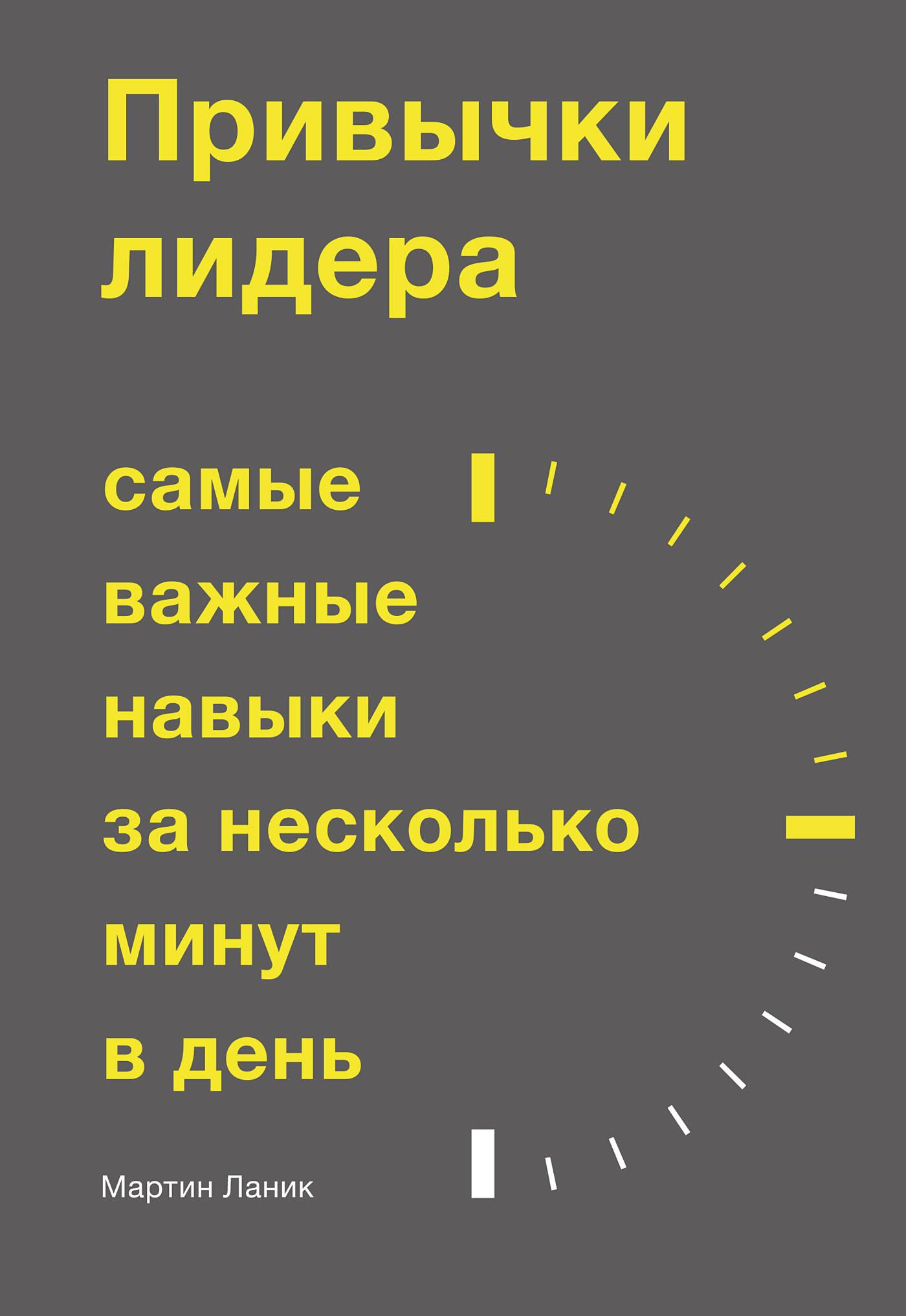 Обложка книги Привычки лидера. Самые важные навыки за несколько минут в день