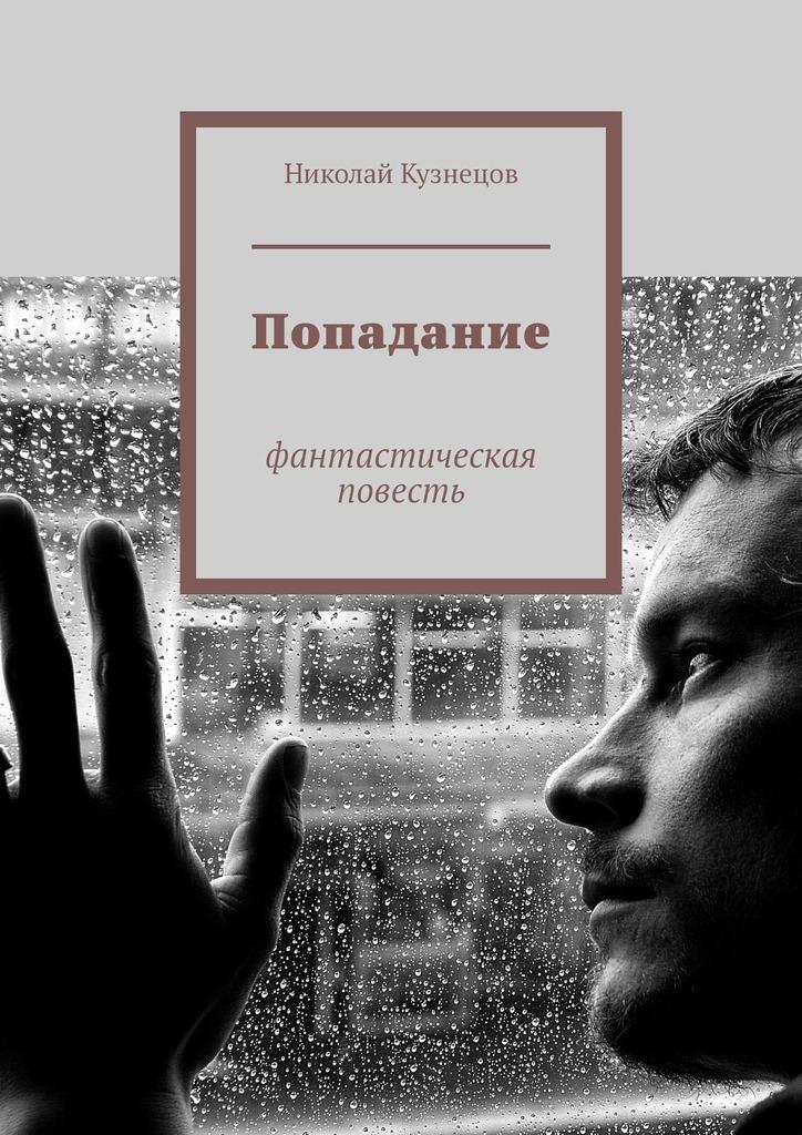 Николай Викторович Кузнецов Попадание. Фантастическая повесть