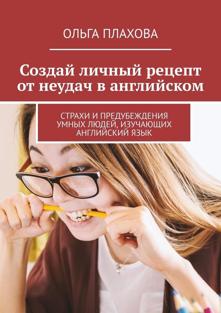 Создай личный рецепт отнеудач ванглийском. Страхи ипредубеждения умных людей, изучающих английскийязык фото