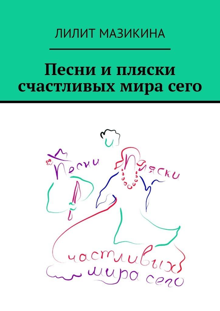 Лилит Мазикина Песни ипляски счастливых мирасего ансамбль песни и пляски им локтева