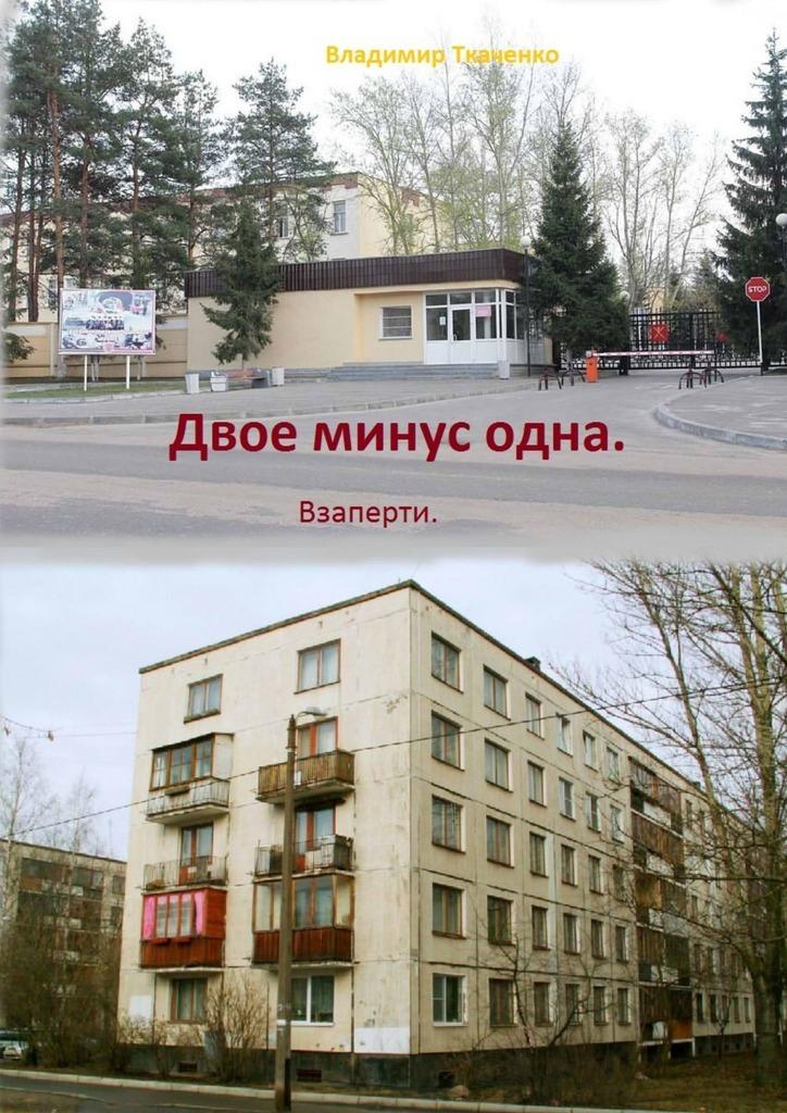 Фото - Владимир Ткаченко Двое минус одна. Взаперти владимир михайлов глубокий минус