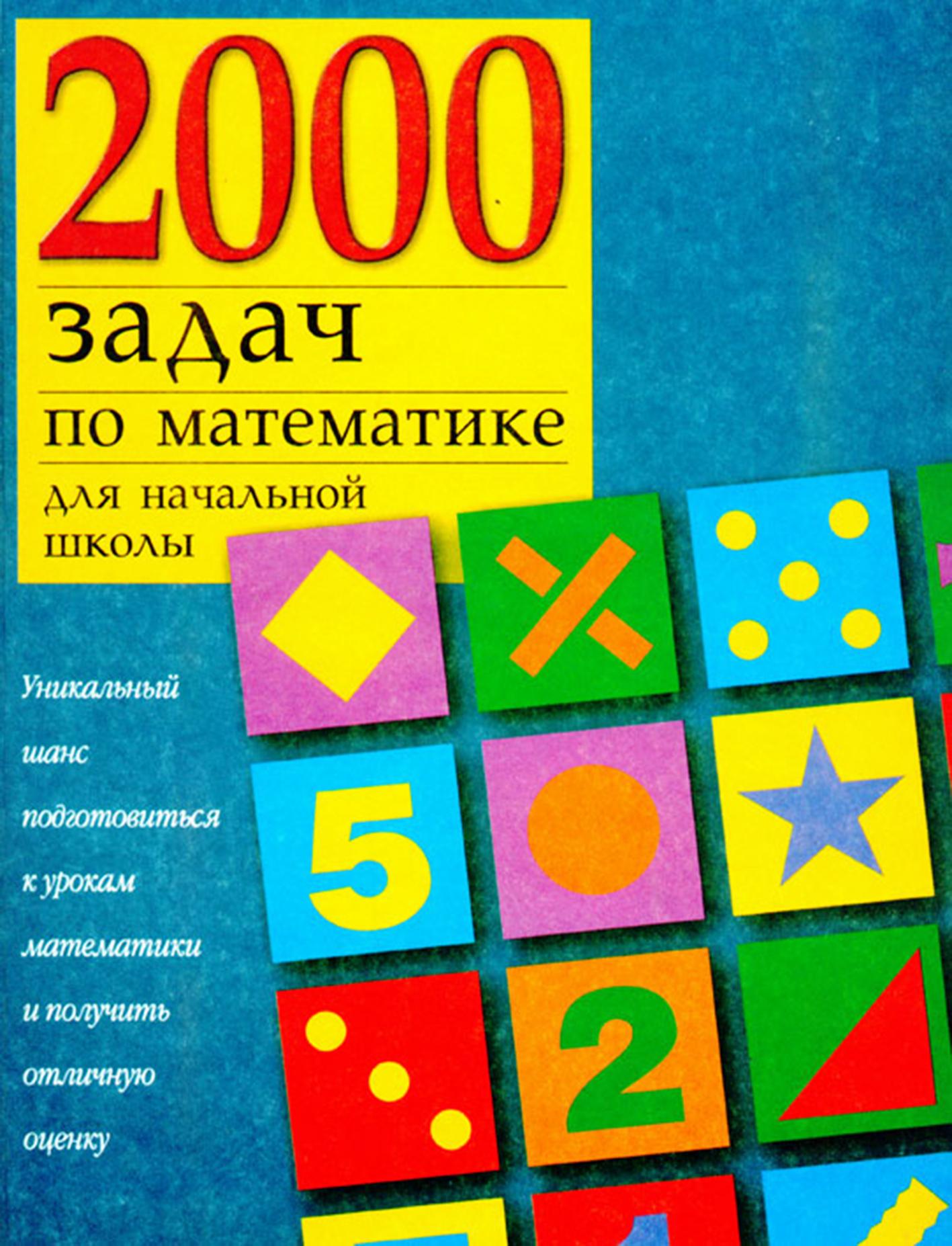 Отсутствует 2000 задач по математике для начальной школы медведская валентина гудалина галина 1500 задач и примеров по математике с объяснениями решений для начальных классов