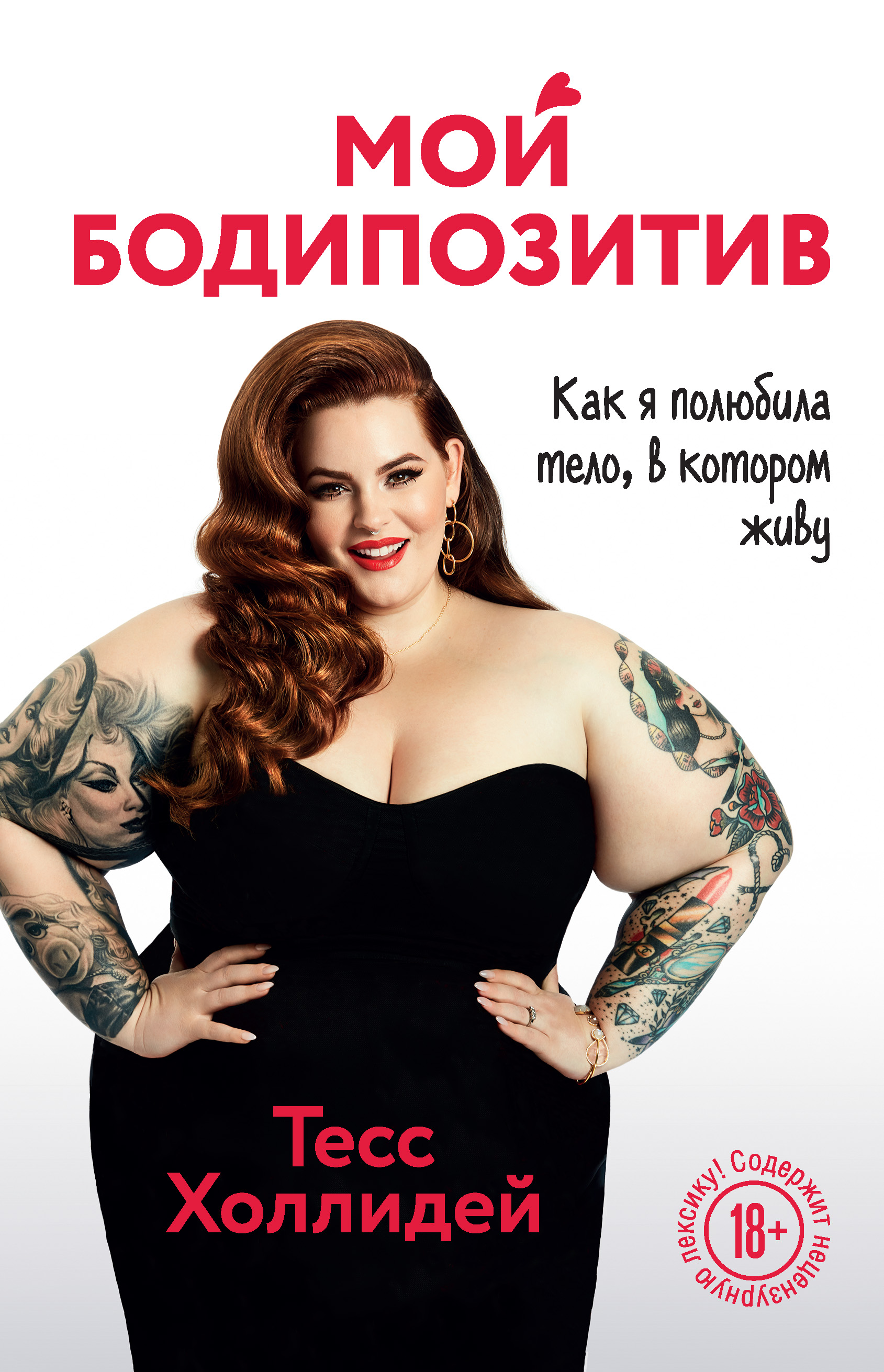 Обложка книги Мой бодипозитив. Как я полюбила тело, в котором живу