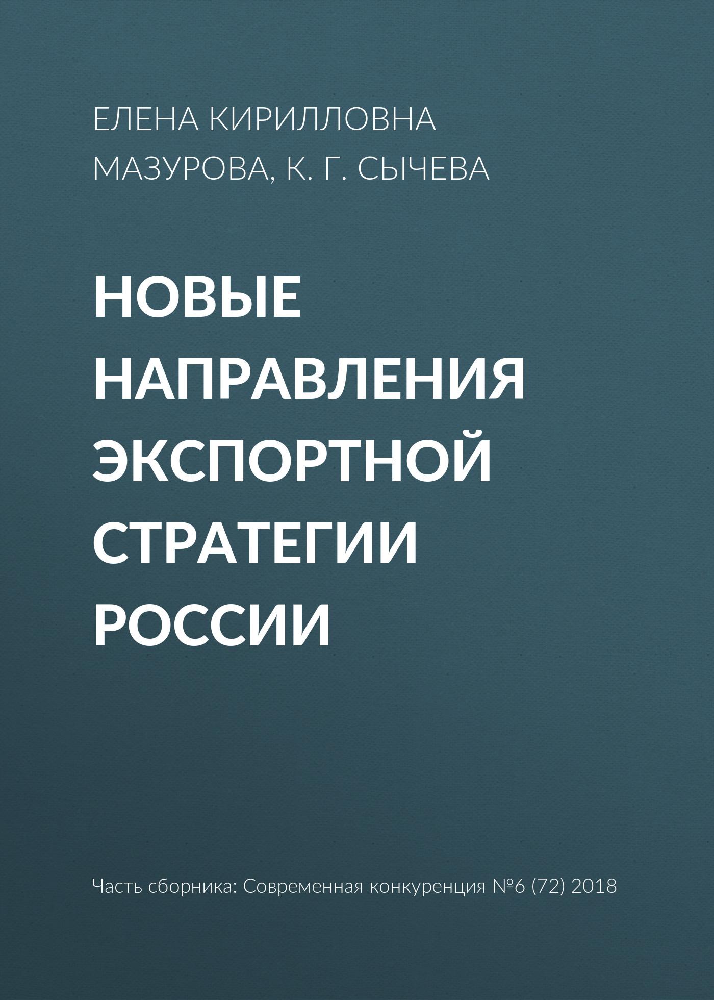 Елена Кирилловна Мазурова Новые направления экспортной стратегии России