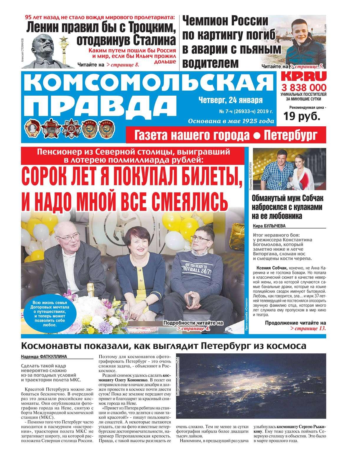 Комсомольская Правда. Санкт-Петербург 07ч-2019