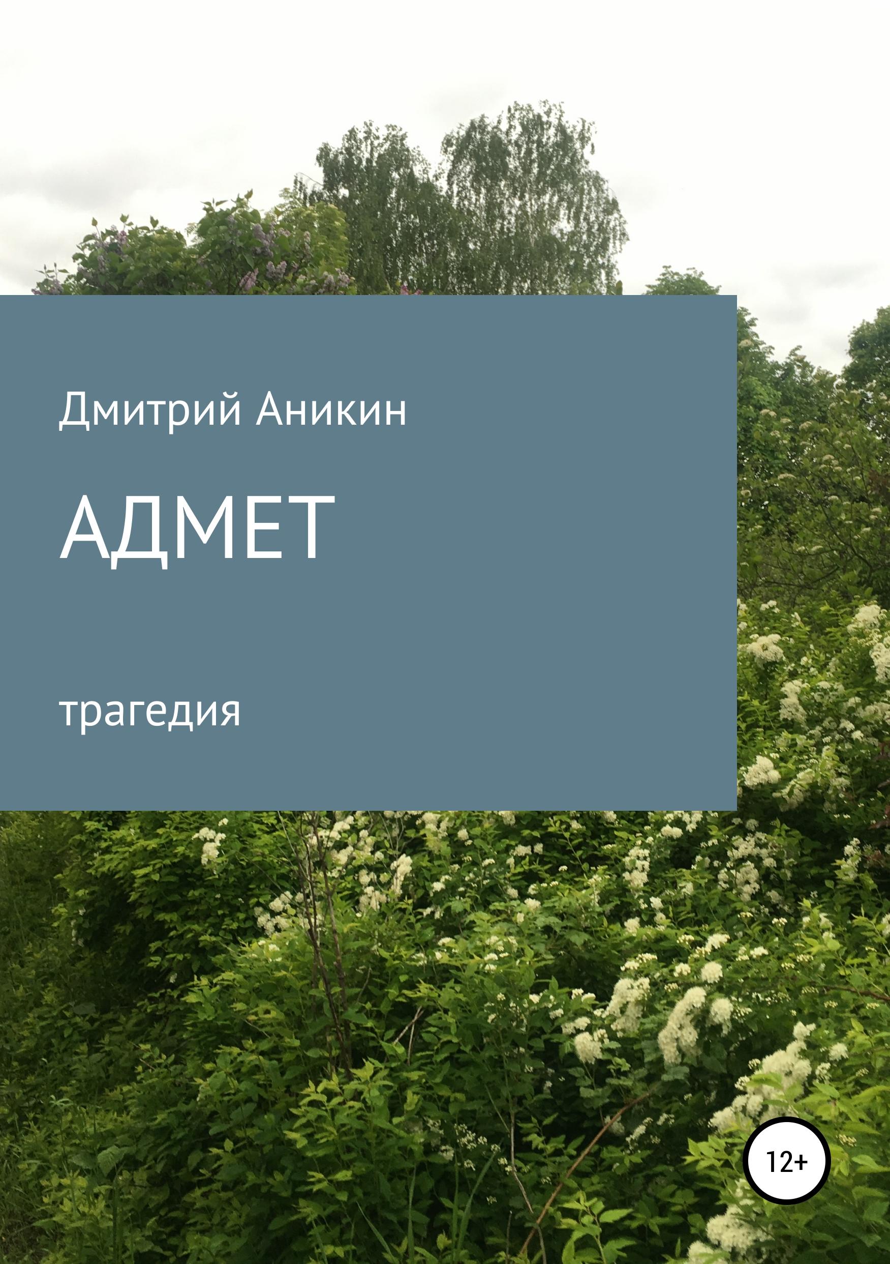 Дмитрий Владимирович Аникин Адмет цена
