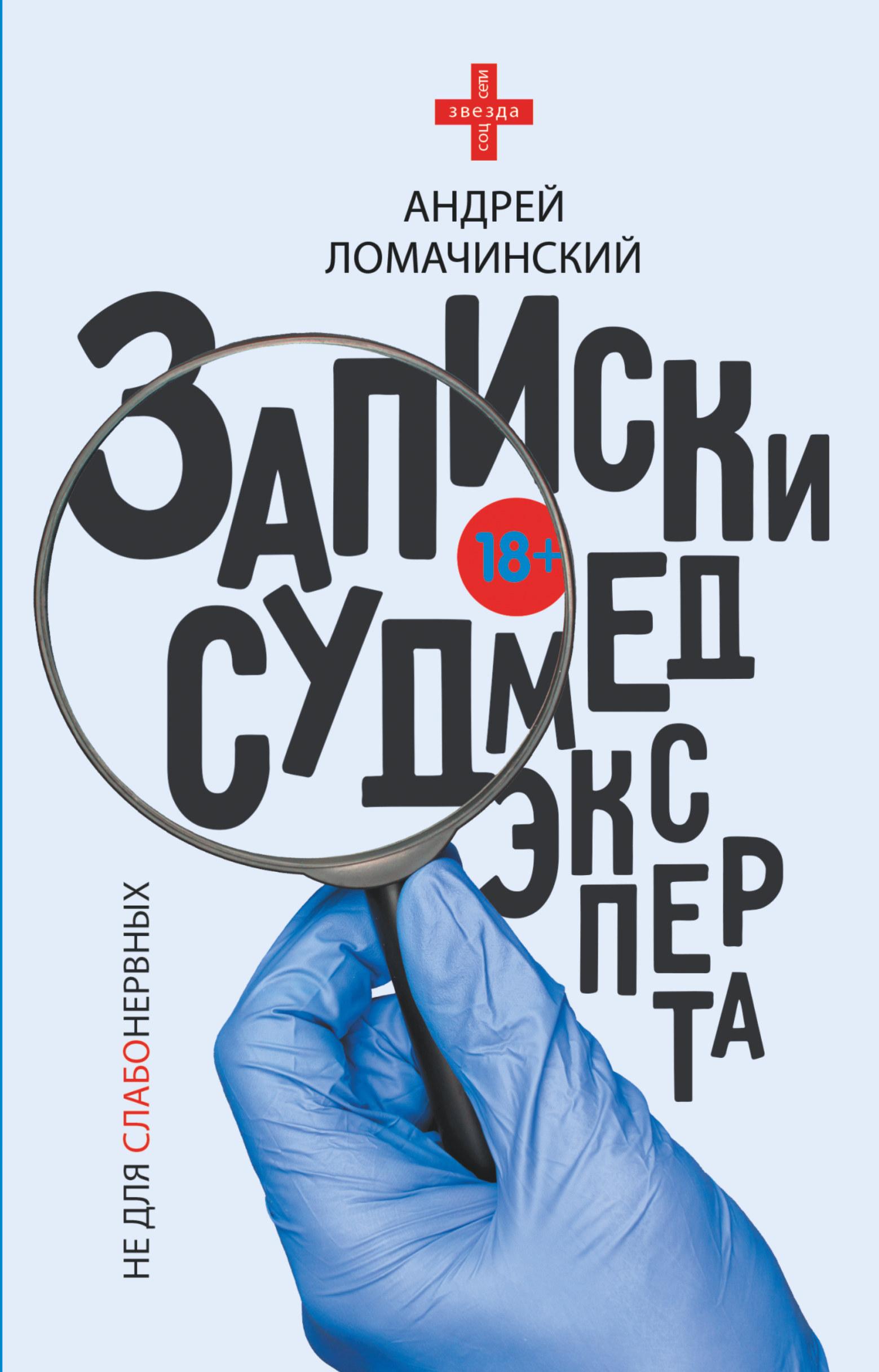 Андрей Ломачинский Записки судмедэксперта