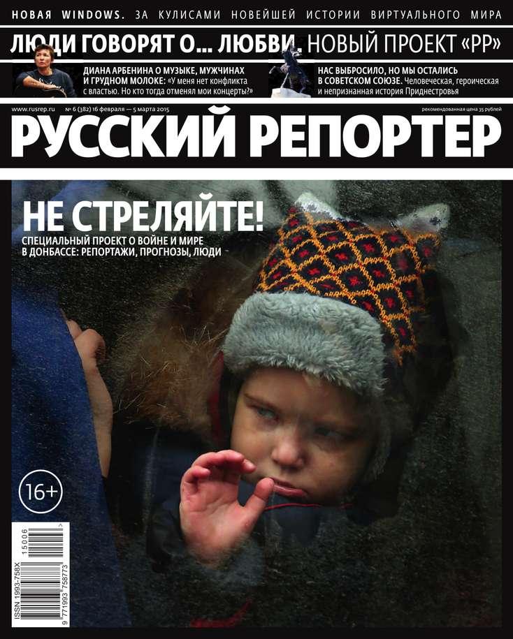 Редакция журнала Русский Репортер Русский Репортер 06-2015 обувь 2015 тренды