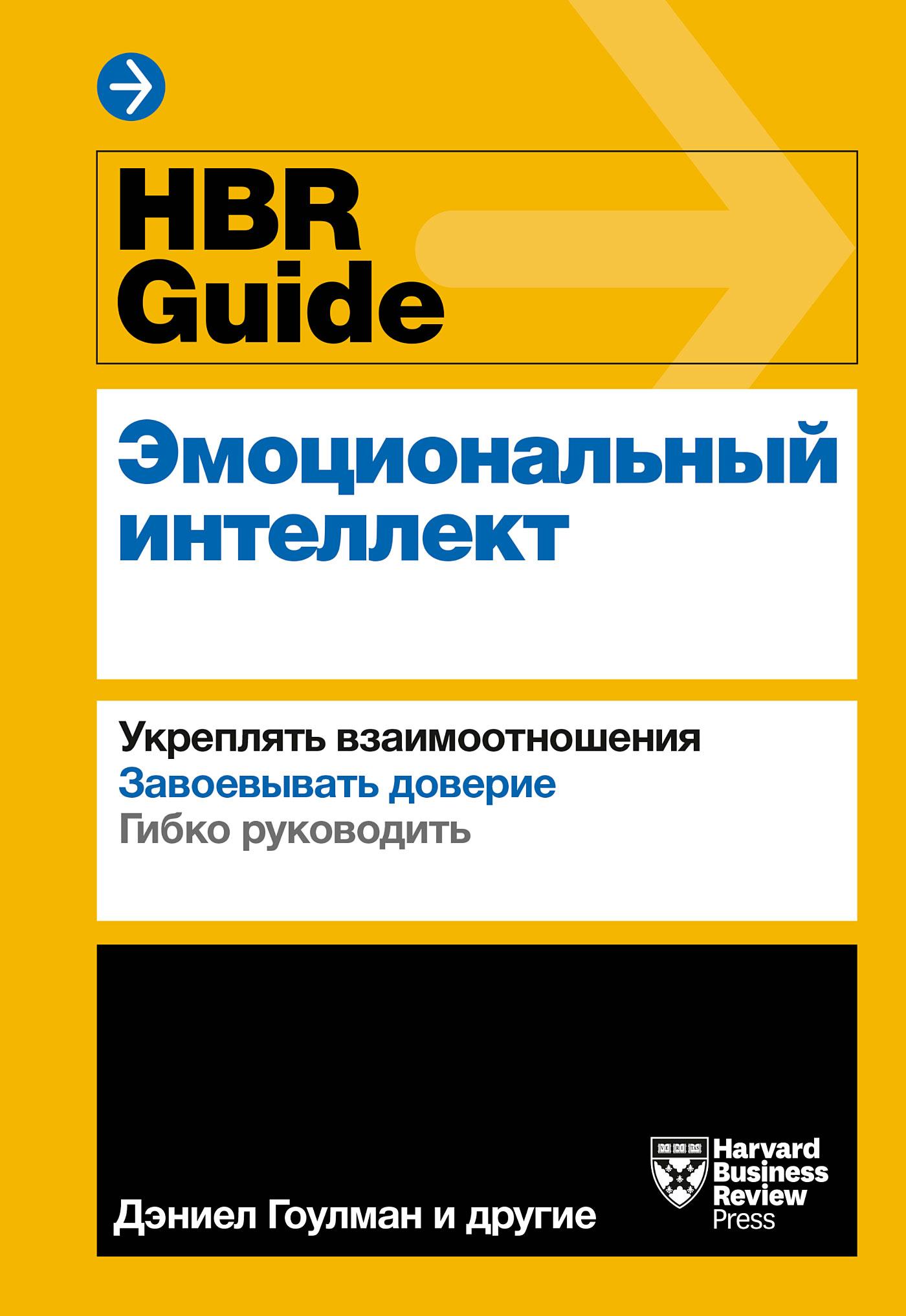 Обложка книги HBR Guide. Эмоциональный интеллект