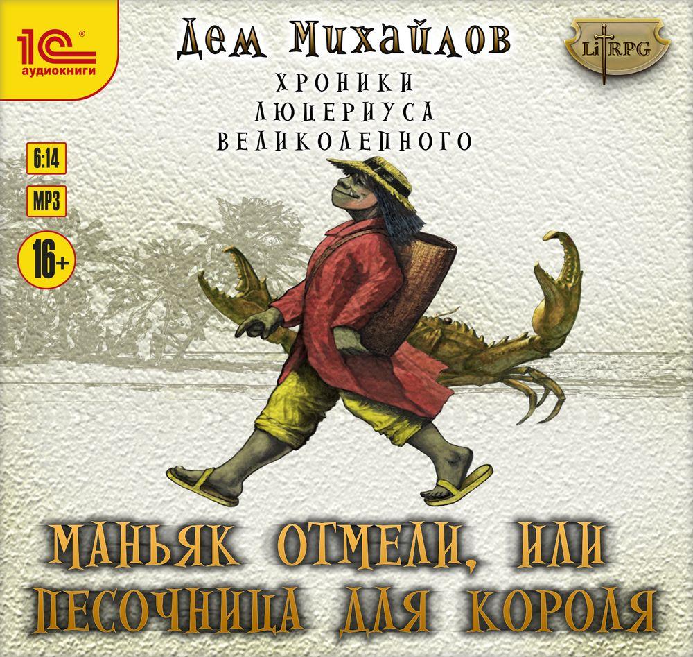 Дем Михайлов Маньяк Отмели, или Песочница для Короля дем михайлов темнотропье