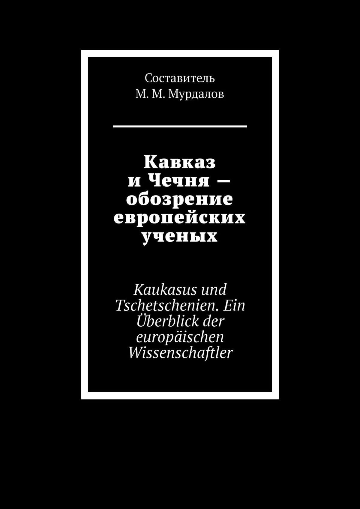 Кавказ и Чечня – обзор европейских ученых. Caucasus and Chechnya – a review of European scientists