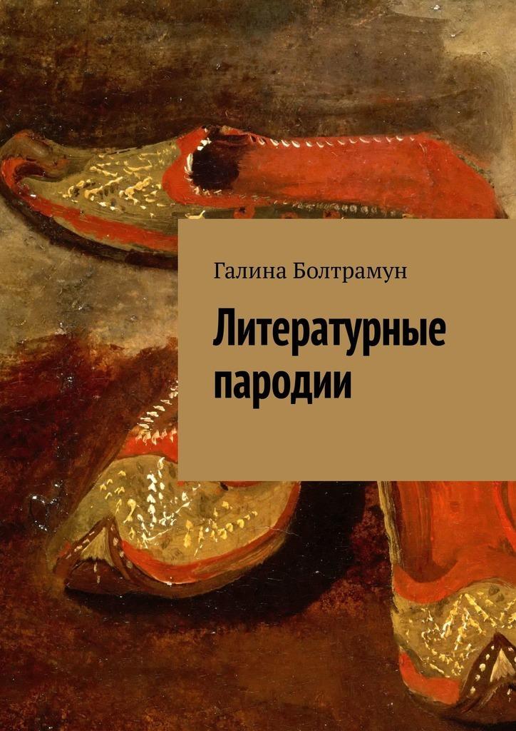 цена Галина Болтрамун Литературные пародии