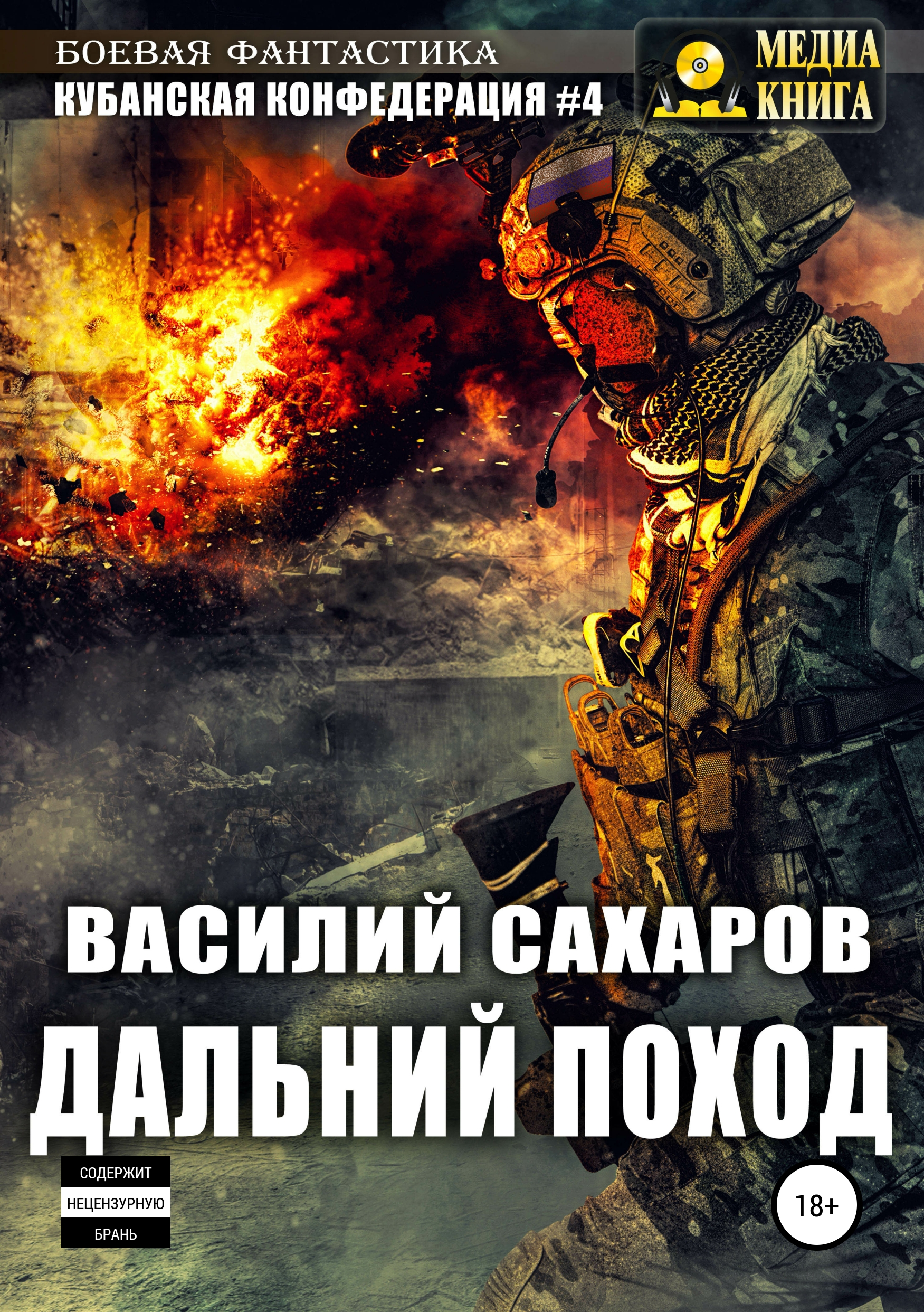 Василий Иванович Сахаров Кубанская Конфедерация 4. Дальний поход александр прозоров дальний поход