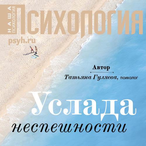 Татьяна Гуляева Услада неспешности татьяна гуляева милый враг