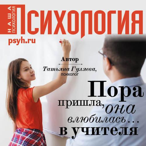 Татьяна Гуляева Пора пришла, она влюбилась… в учителя татьяна гуляева не могу смириться с уходом мужа