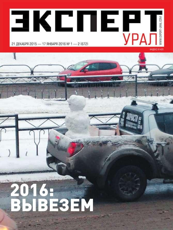 Эксперт Урал 01-02-2016