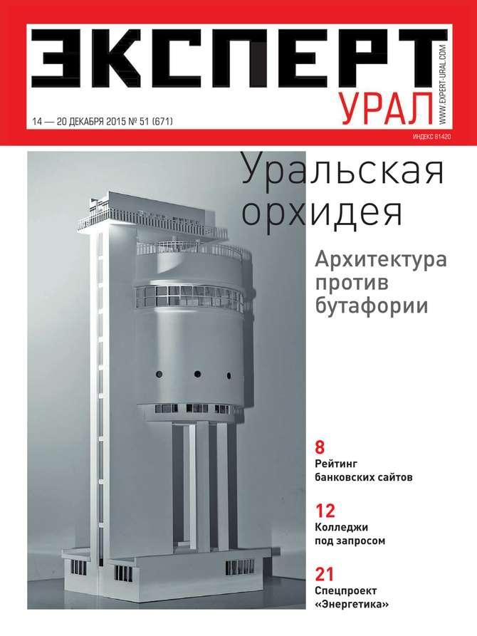 Эксперт Урал 51-2015