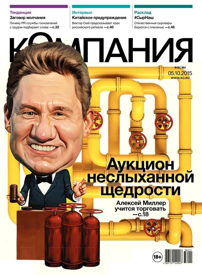 Редакция журнала Компания Компания 36-2015 редакция журнала компания компания 01 2015
